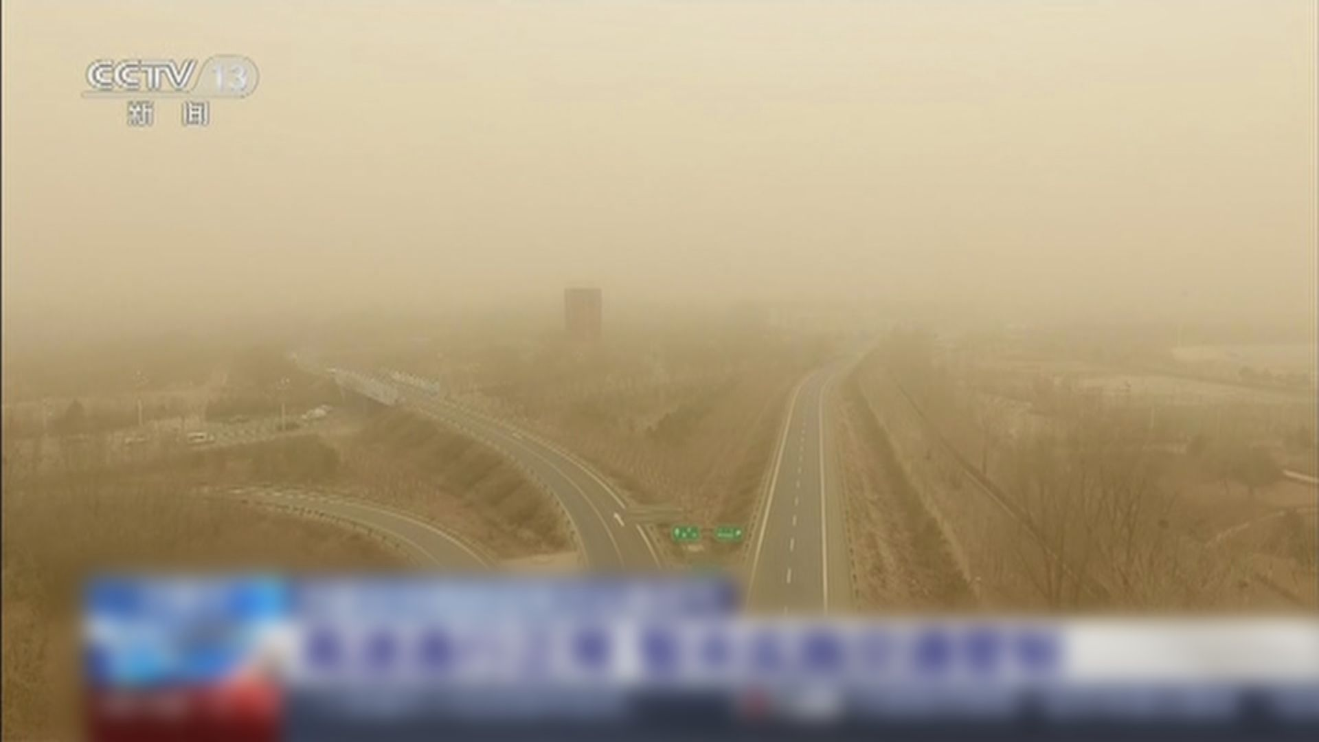 內蒙古再現沙塵暴 華北等十多個省市受影響