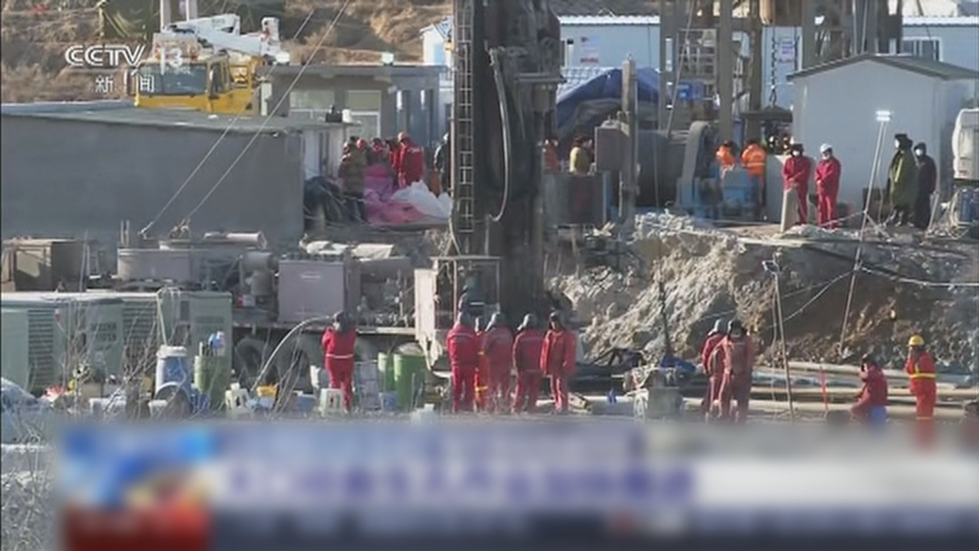 山東棲霞金礦爆炸九天 12礦工生還10人情況不明