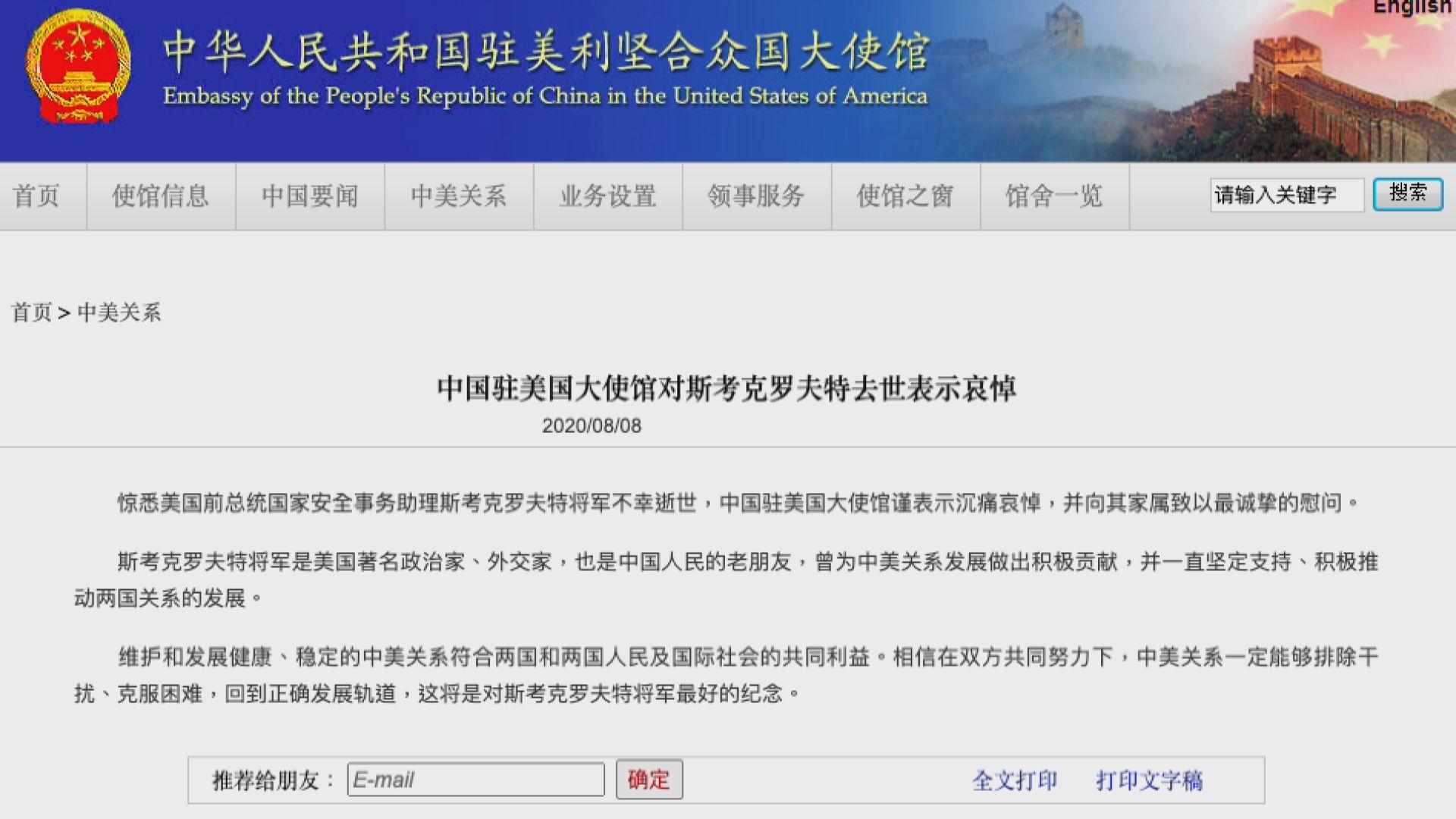 中國駐美大使館對斯考克羅夫特離世表示沉痛哀悼
