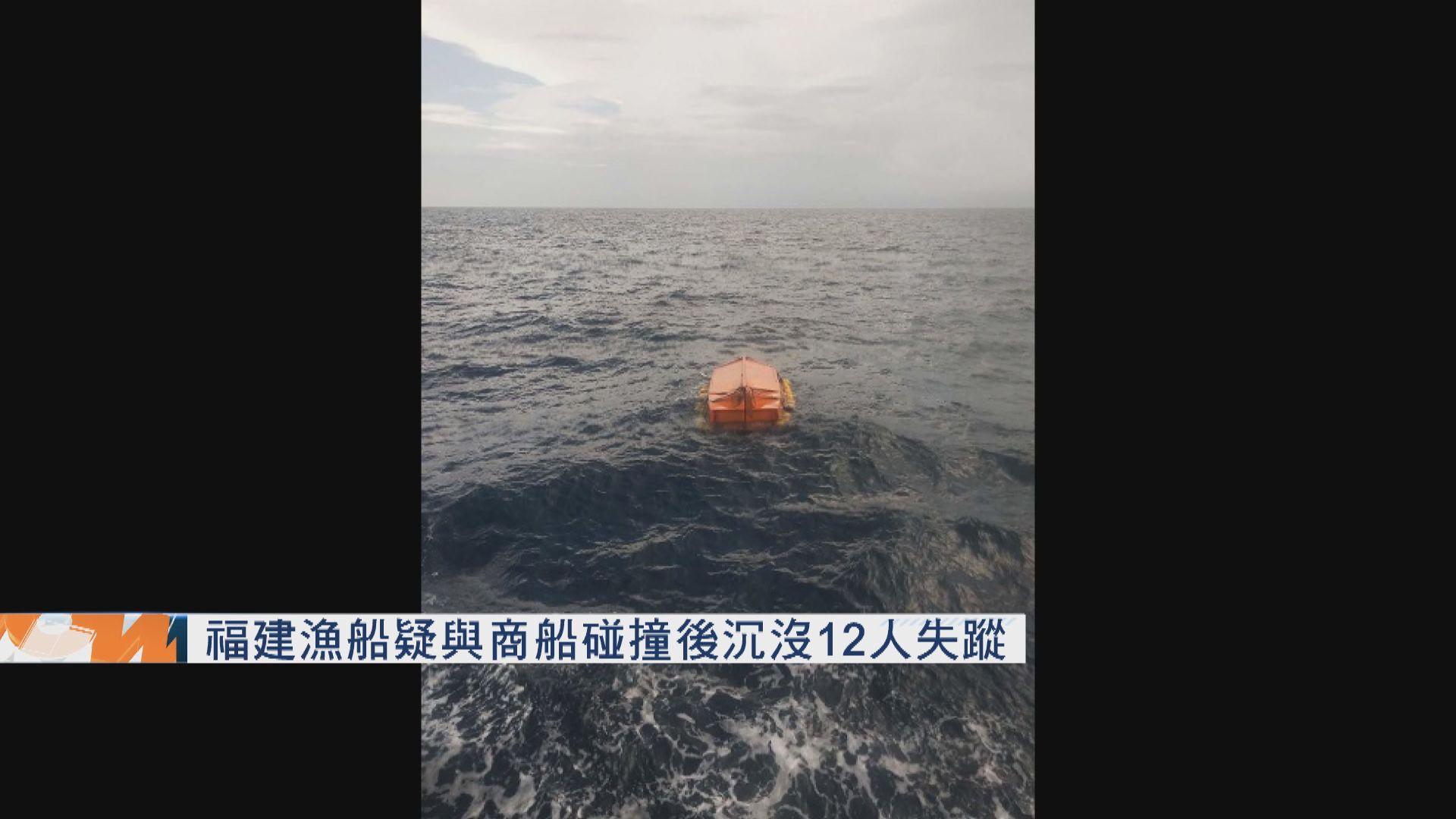 福建漁船疑與商船碰撞後沉沒 12人失蹤