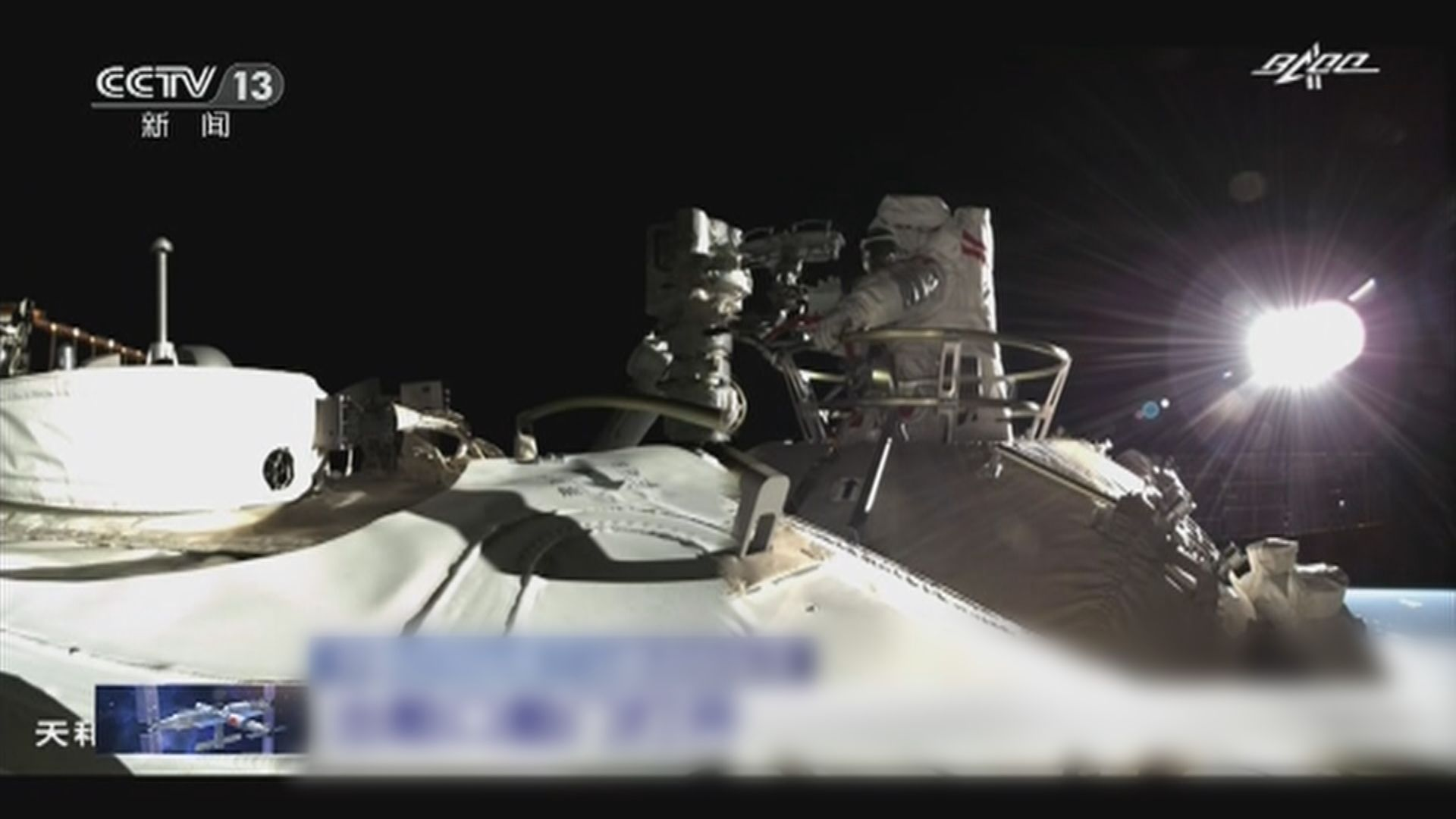 中國太空人相隔13年再次執行出艙任務