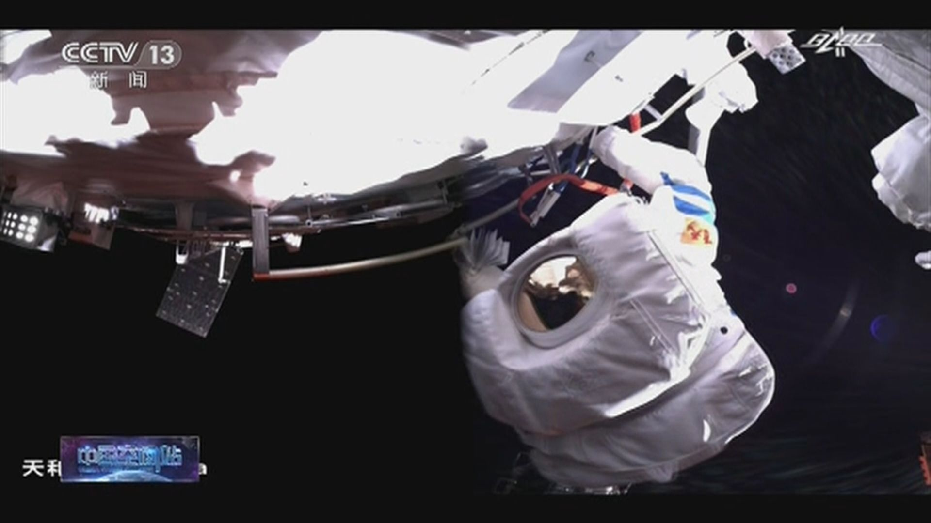 中國天和核心艙太空人在下午大約一時完成艙外任務