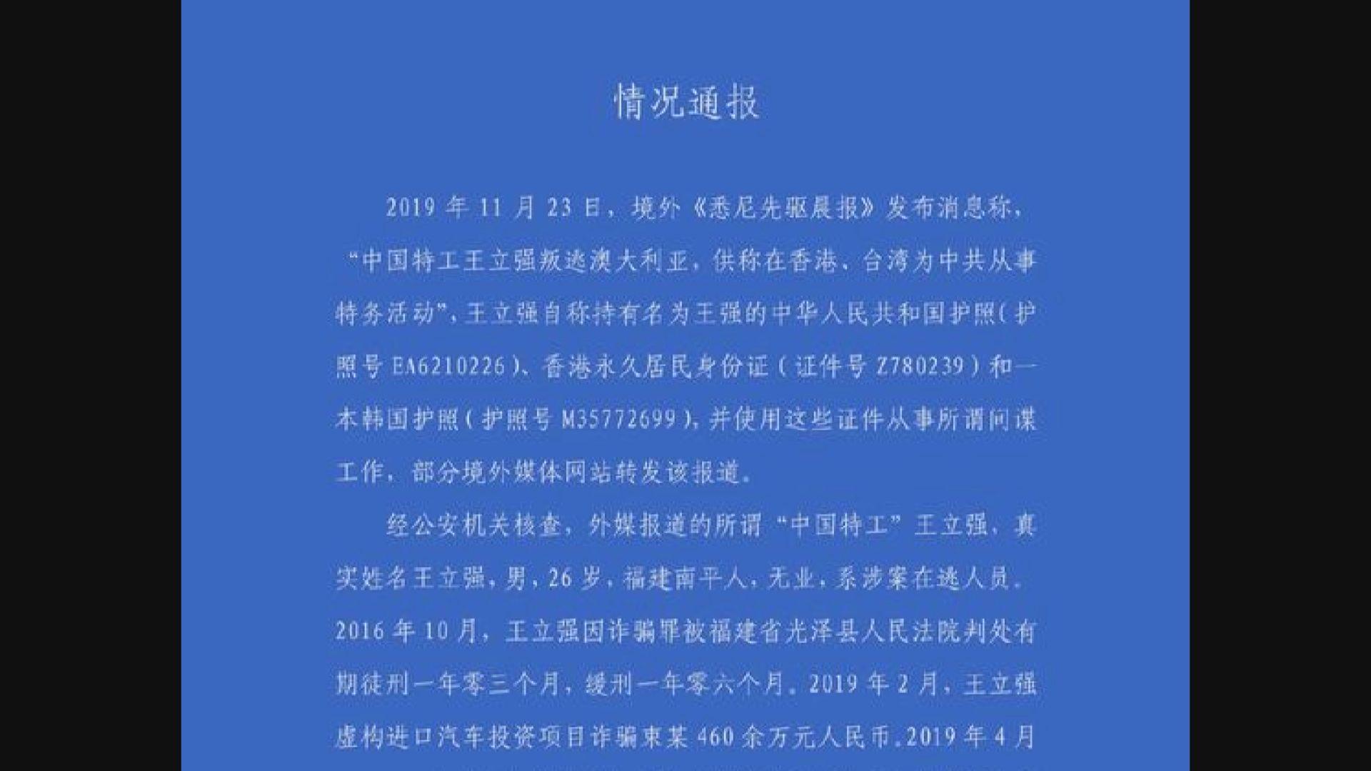 上海公安指所謂中國特工乃詐騙逃犯