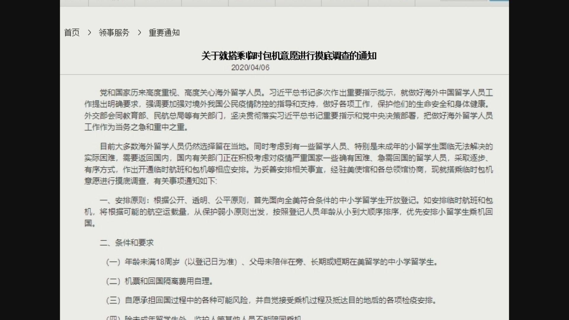 中國擬派包機接回留美中小學生