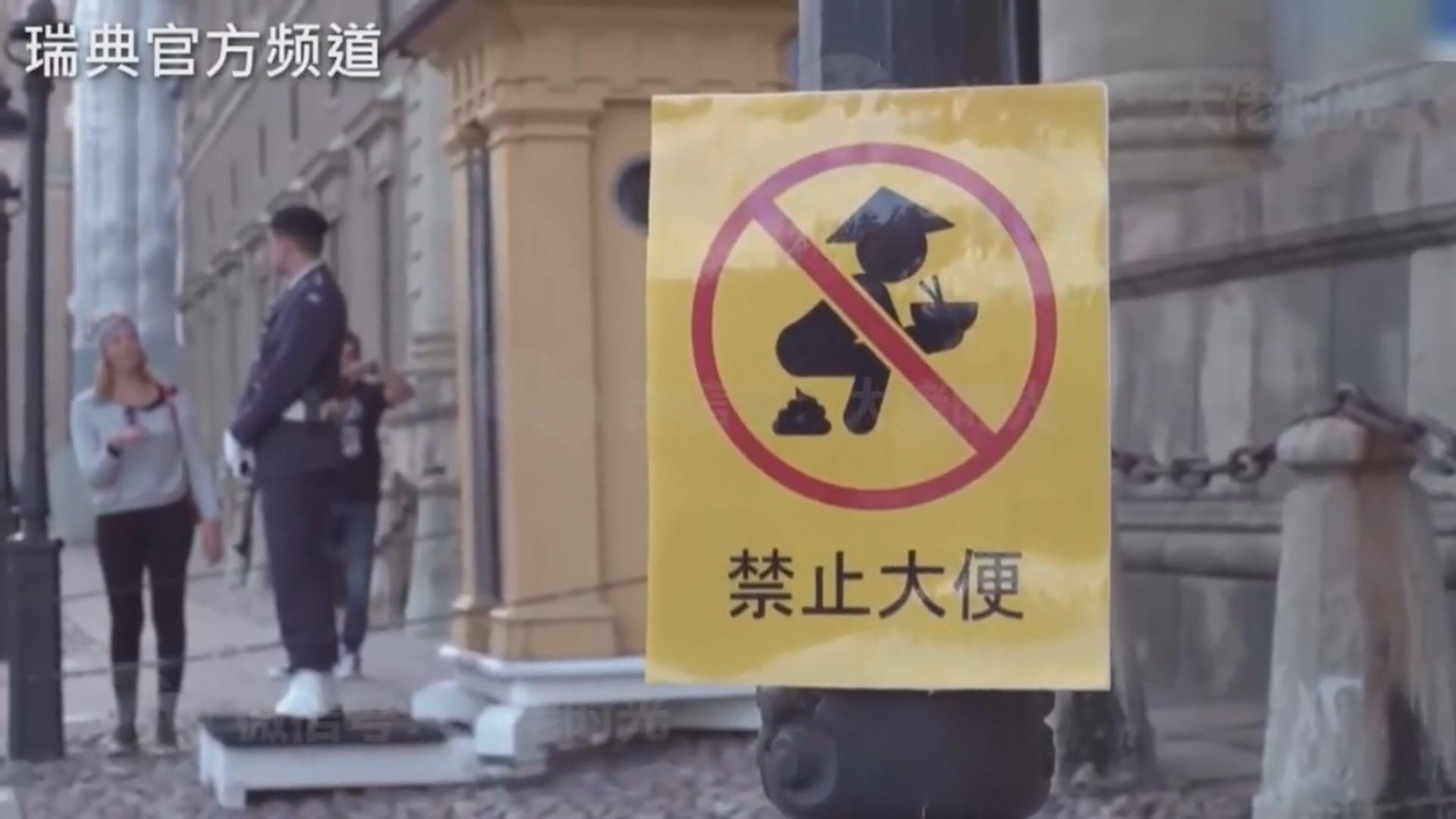 中方抗議瑞典電視台節目辱華