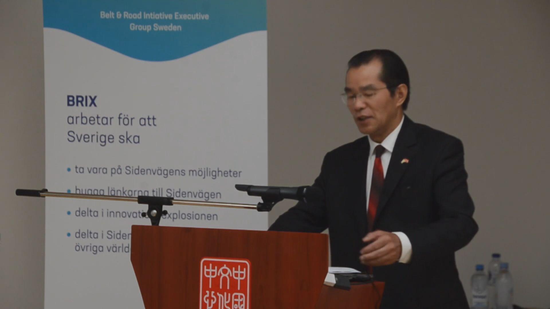 中國駐瑞典大使言論觸發外交風波