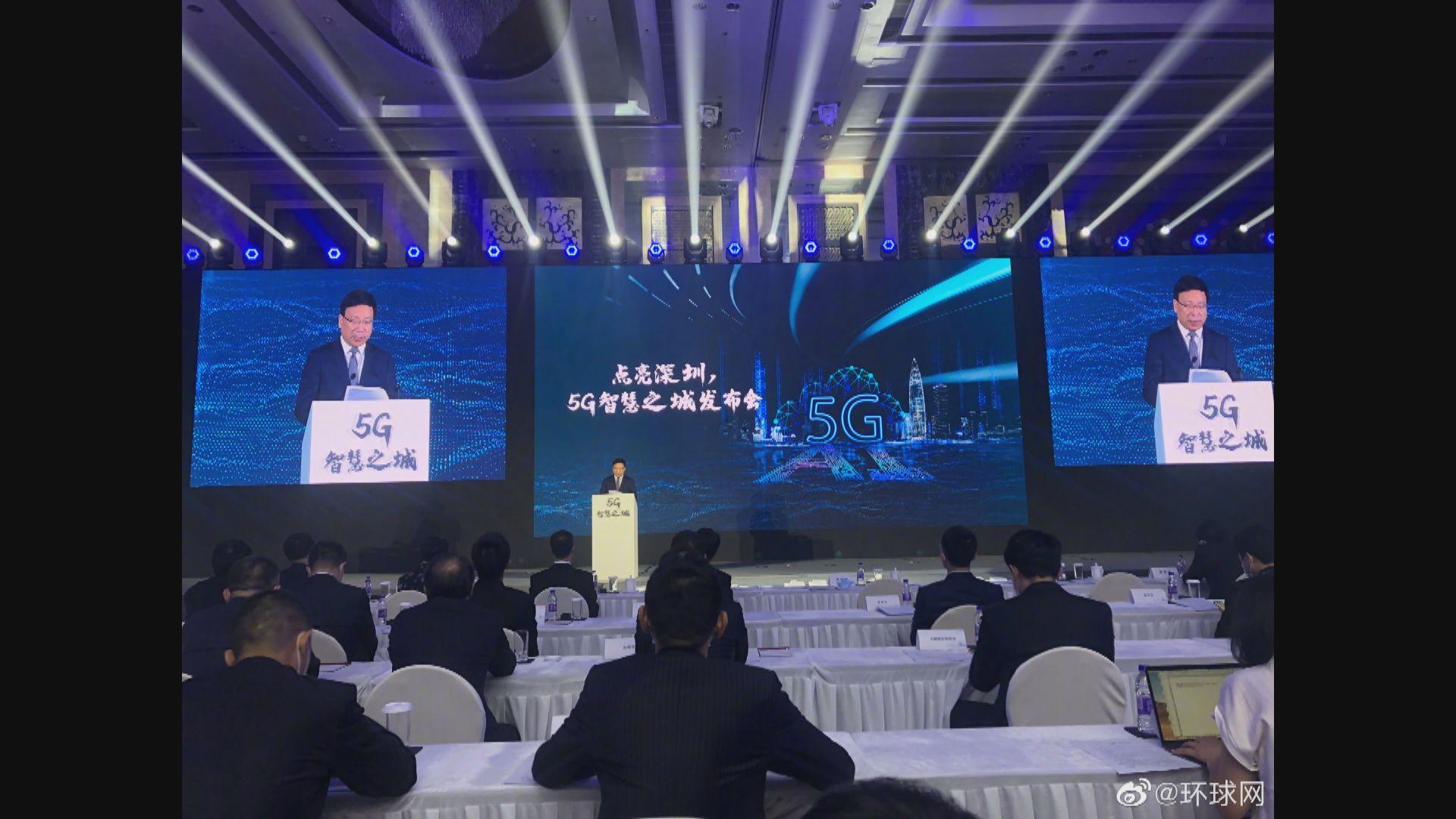 深圳成全球首個實現5G獨立組網全覆蓋城市