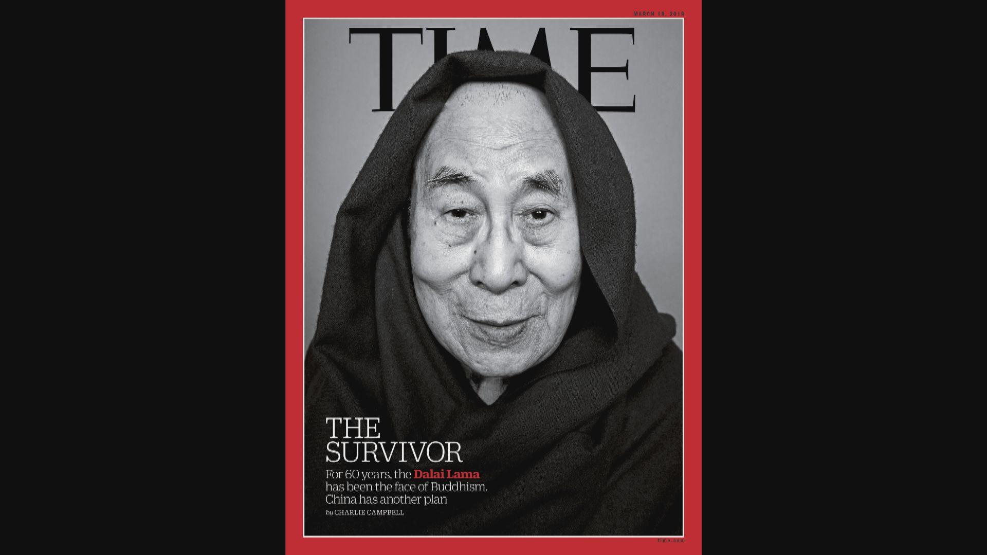 達賴喇嘛三登《時代》雜誌封面  強調仍代表西藏人