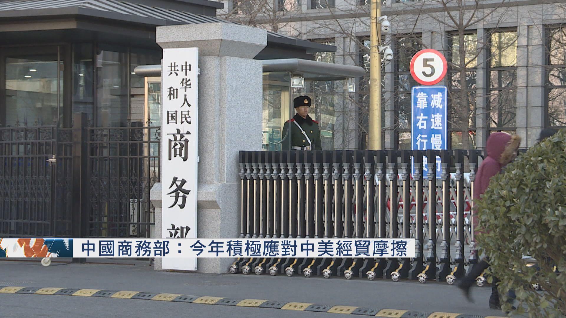 中國商務部:今年積極應對中美經貿摩擦