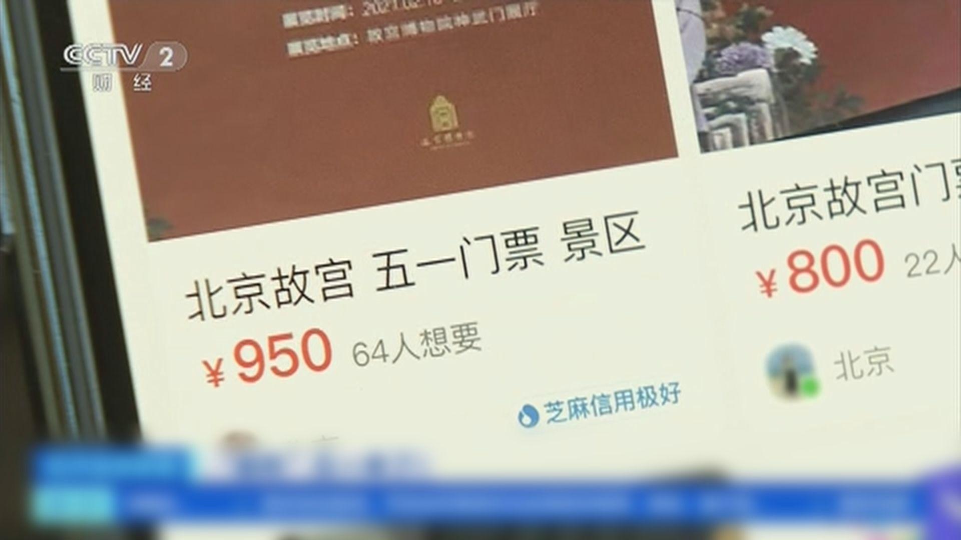 內地「五一」客流量將達2.5億人次 故宮門票遭炒賣