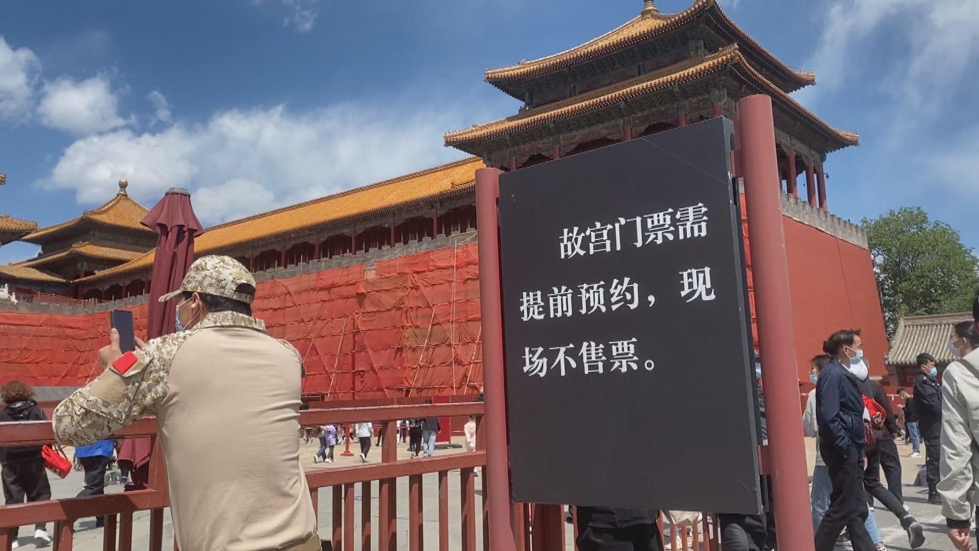 內地「五一」假期展開 北京故宮等景點實施預約制度