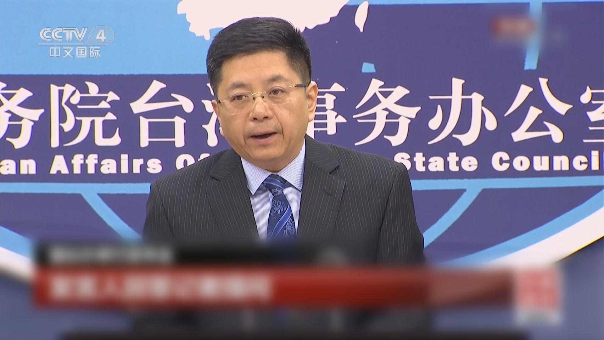 國台辦指蔡英文九二共識說法誤導台灣民眾