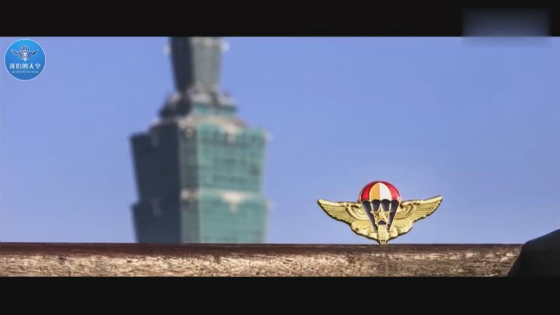 台灣軍方發放演習影片出現多種軍艦、導彈