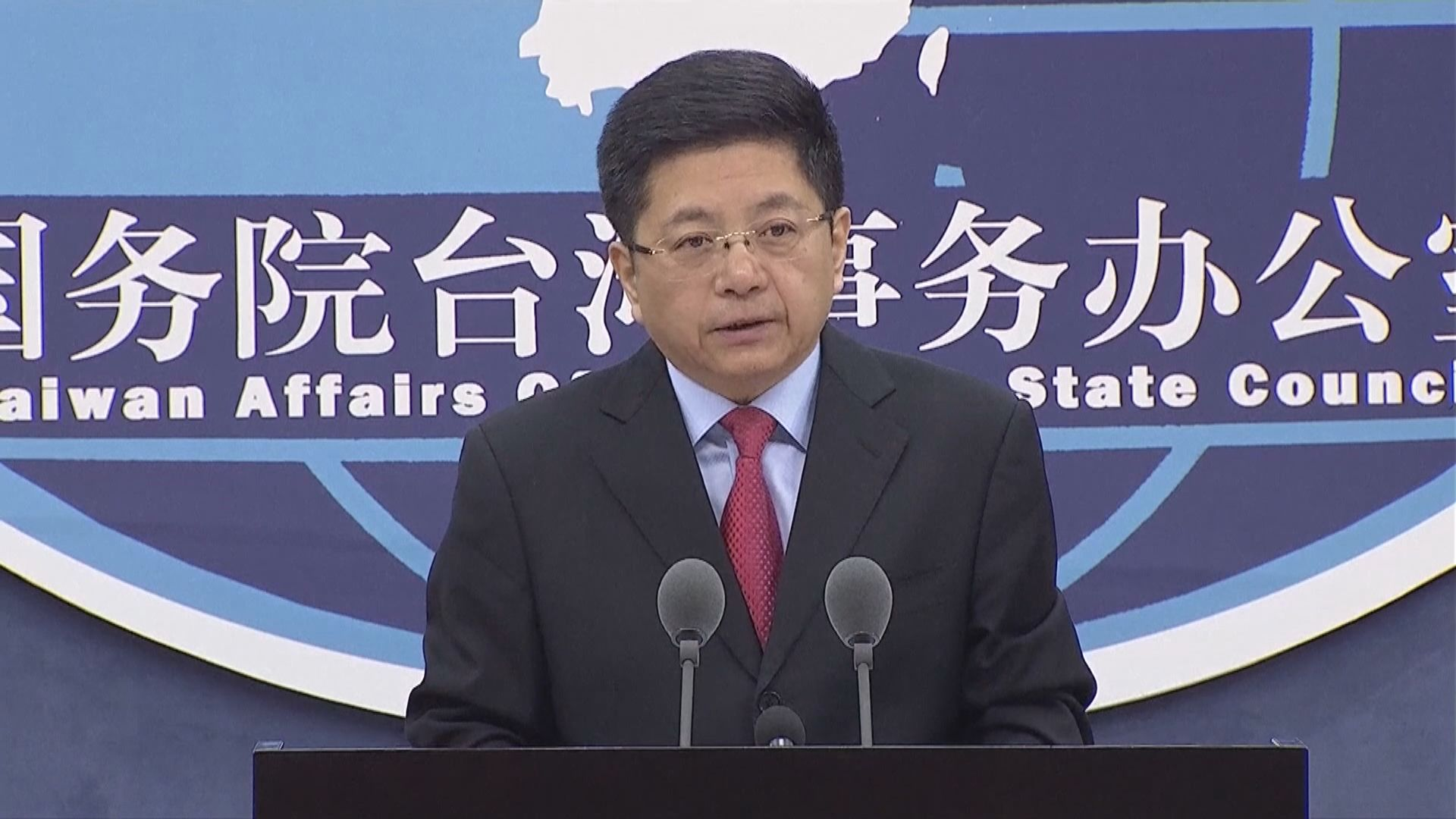 國台辦警告民進黨停止插手香港事務