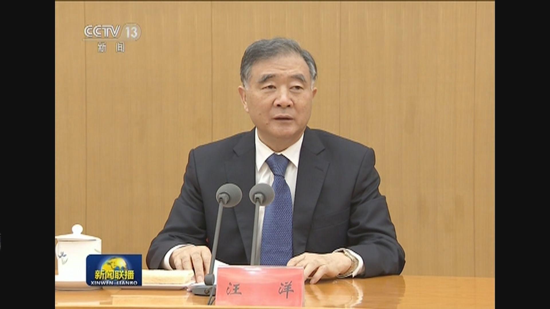 汪洋:對台貫徹和平統一及一國兩制