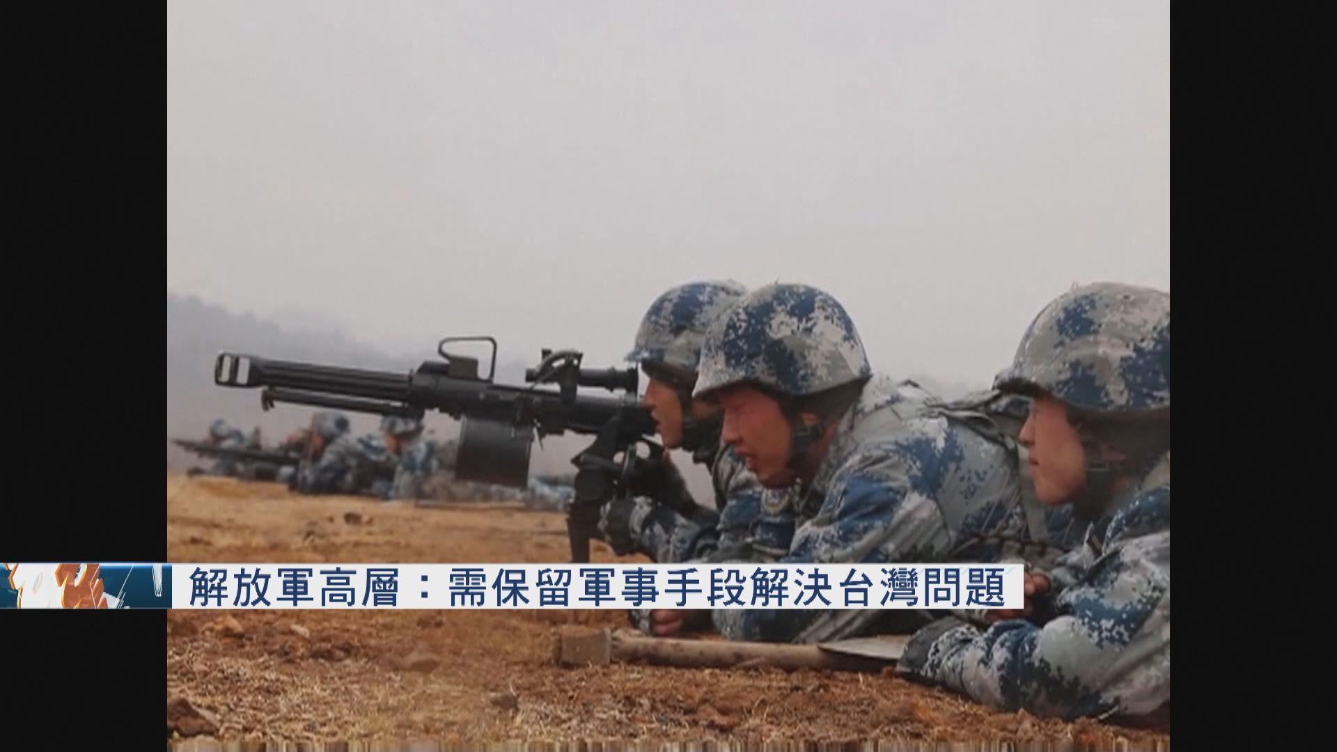 解放軍高層:需保留軍事手段解決台灣問題