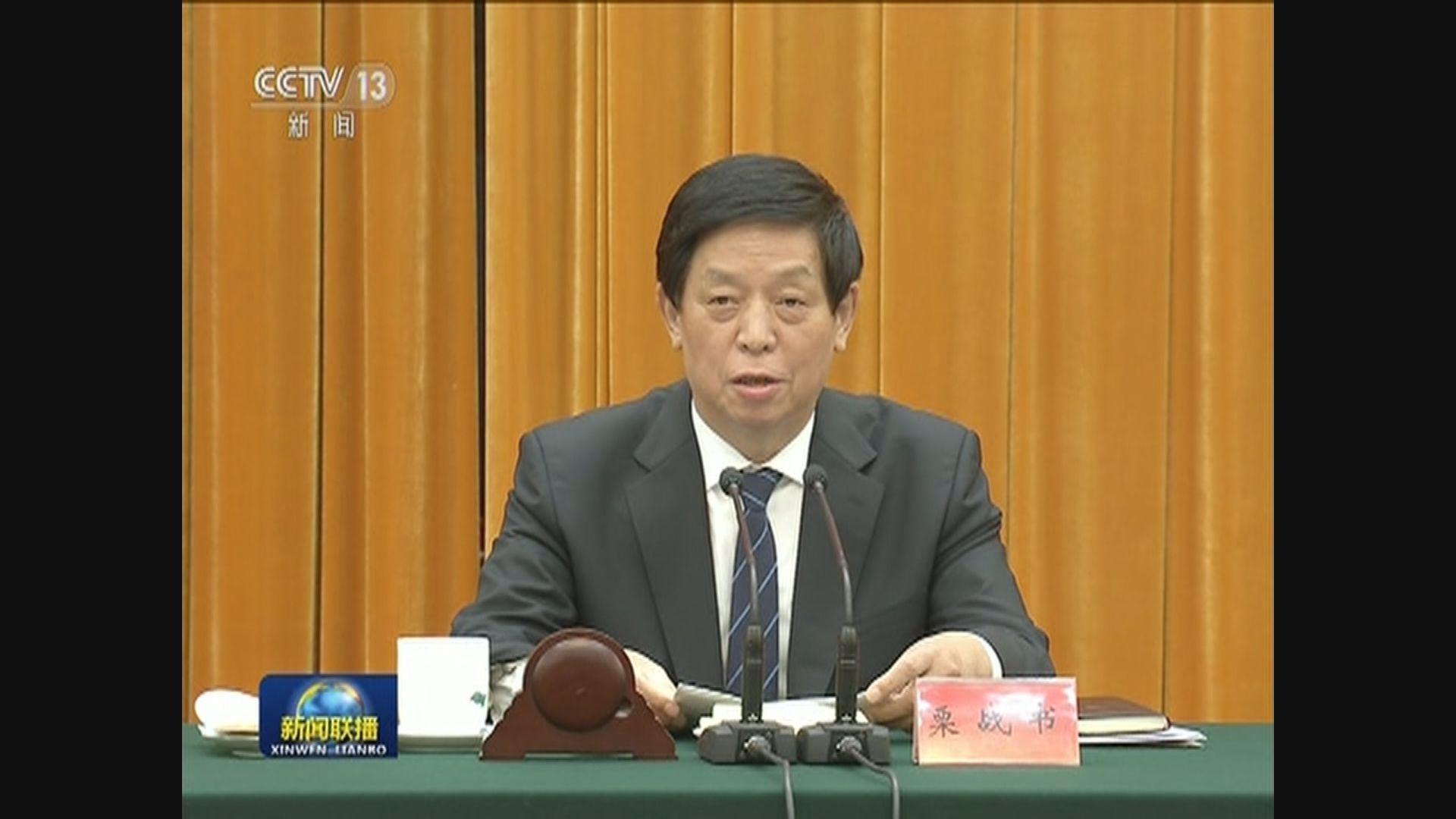 栗戰書:台獨勢力借香港事態歪曲污蔑一國兩制
