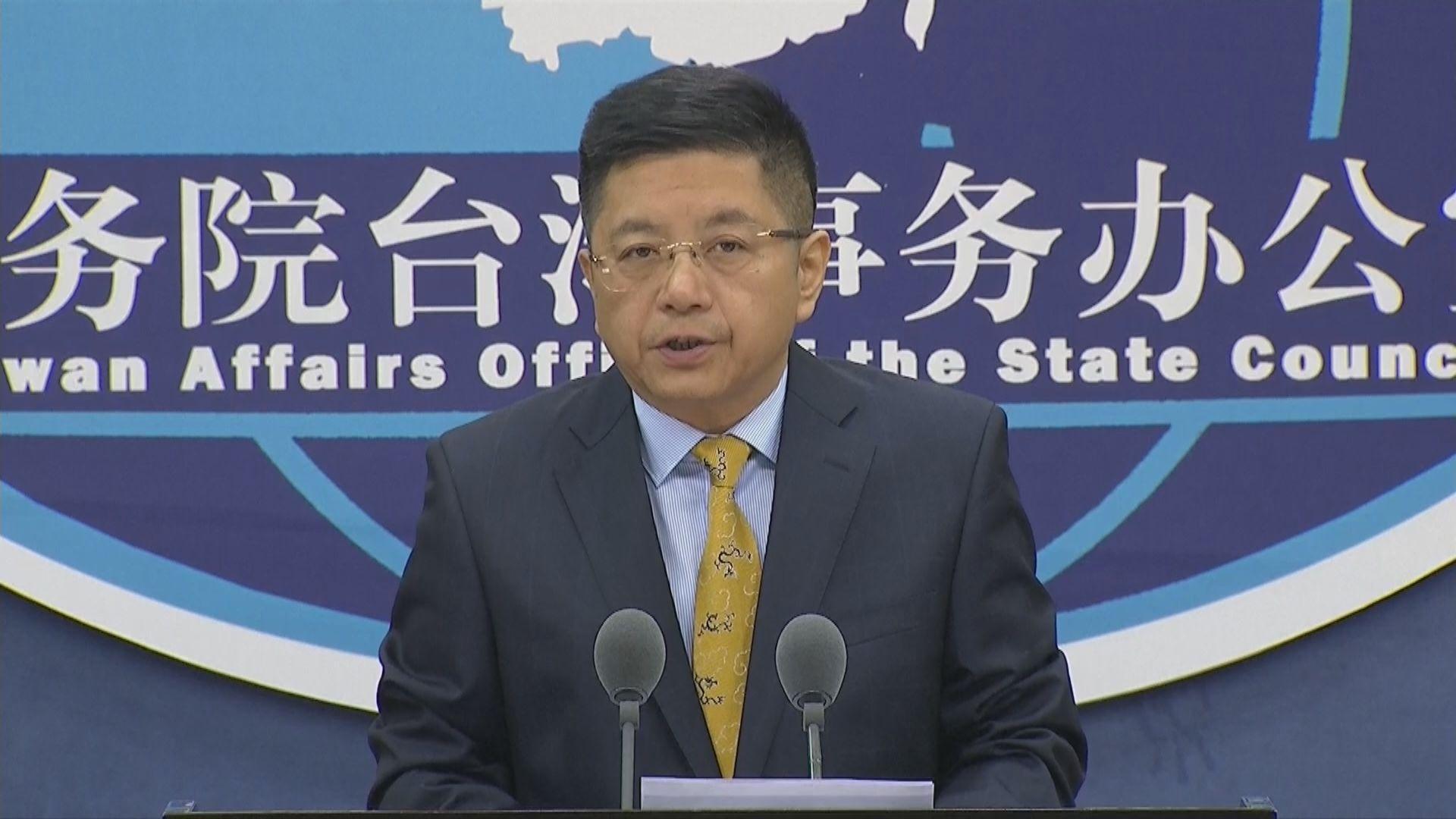 國台辦:解放軍演習是維護國家主權必要行動