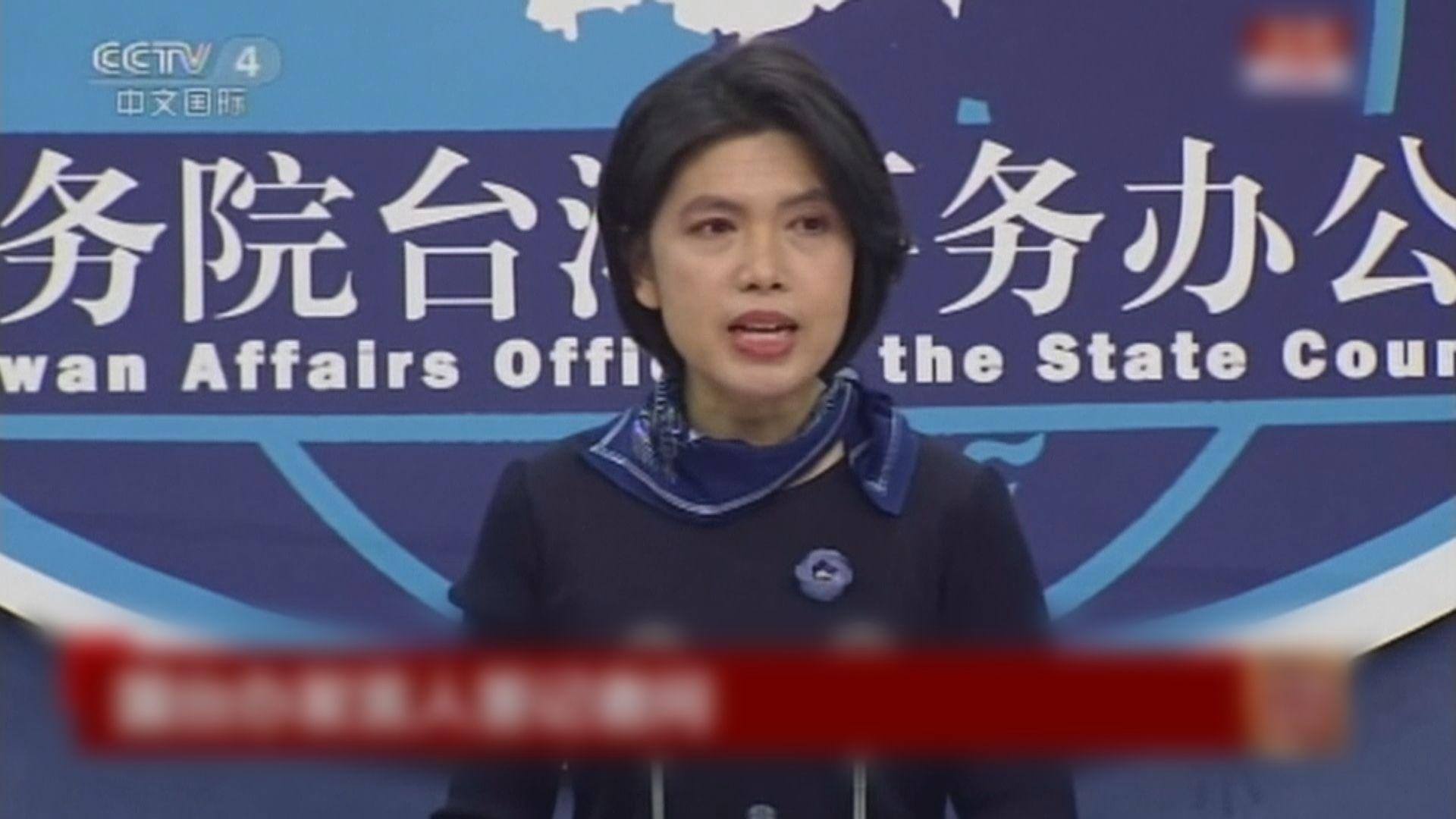 國台辦:維護國家主權意志堅定 不能承諾放棄使用武力