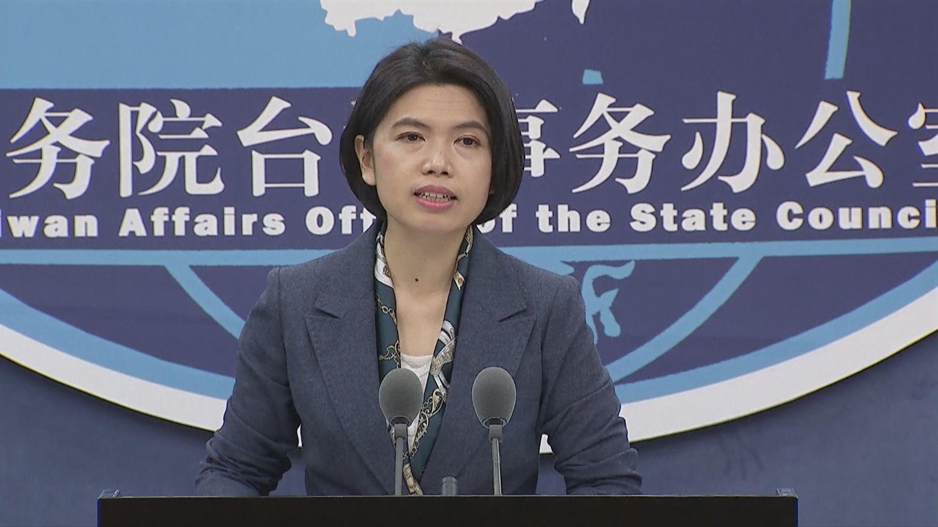 國台辦正告民進黨停止對香港事務政治操弄