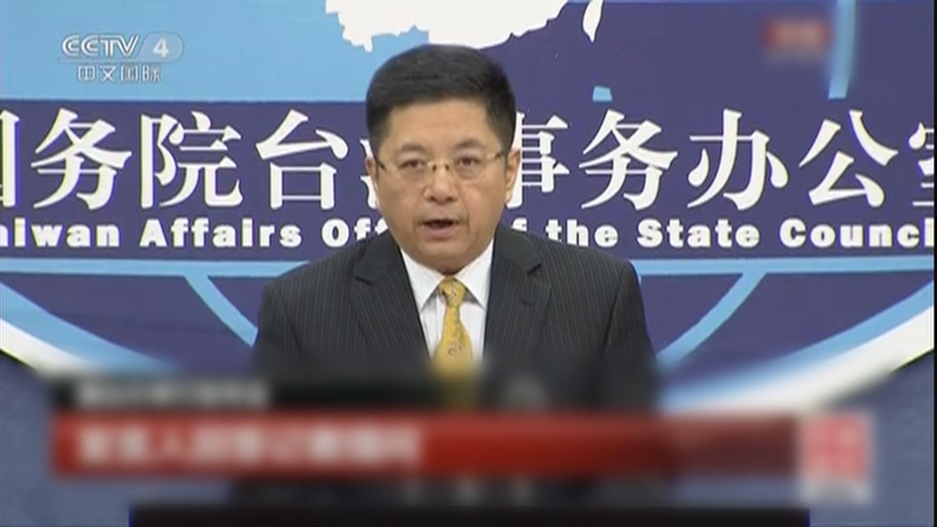 國台辦警告民進黨不要插手香港事務