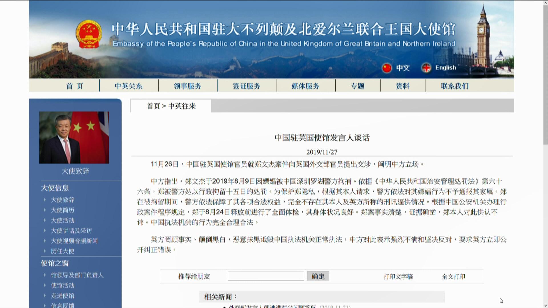 中國駐英大使館就鄭文傑案向英方提出交涉