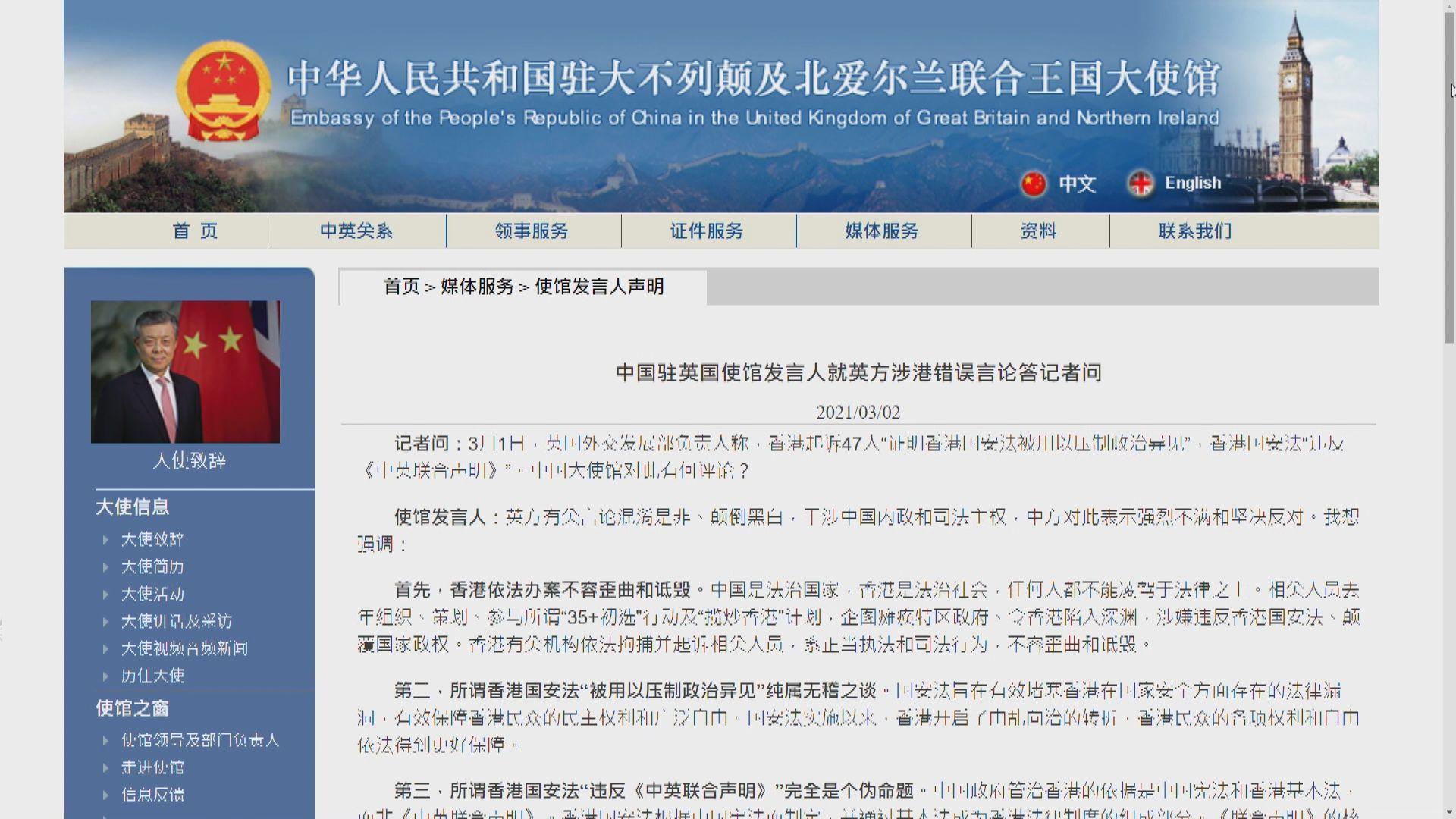 中國駐英大使館:47名被告企圖令香港陷入深淵