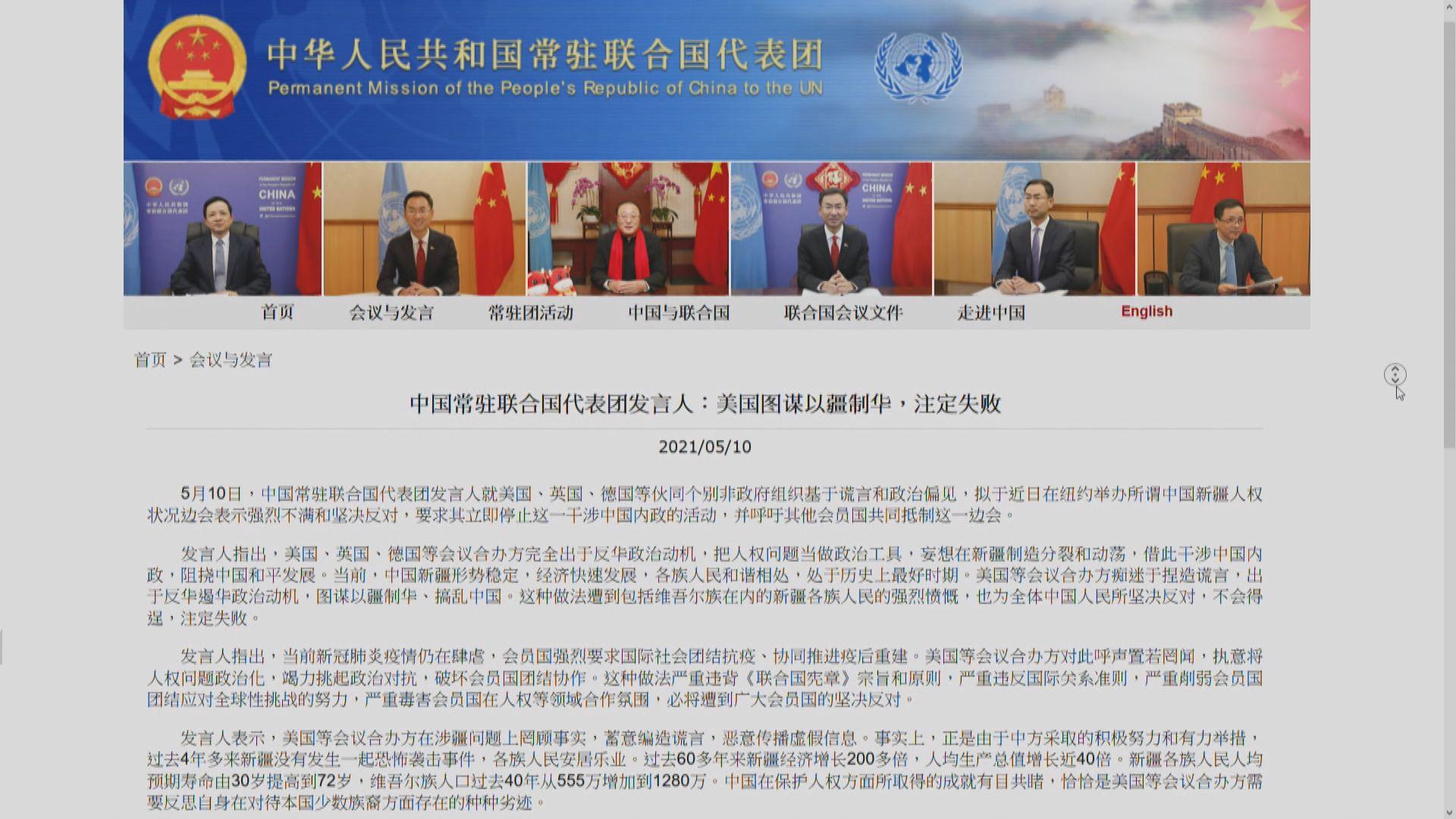 中方批美英德等國擬舉行新疆人權會議 籲各國抵制