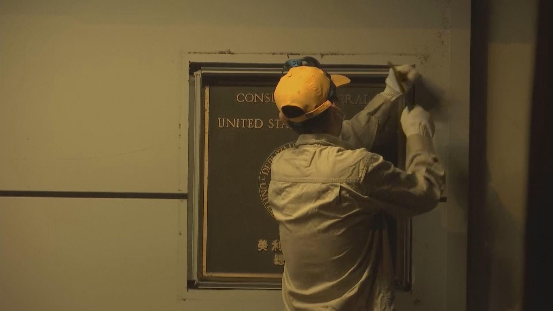 有工人嘗試拆除美國駐成都總領事館標誌 惟不成功