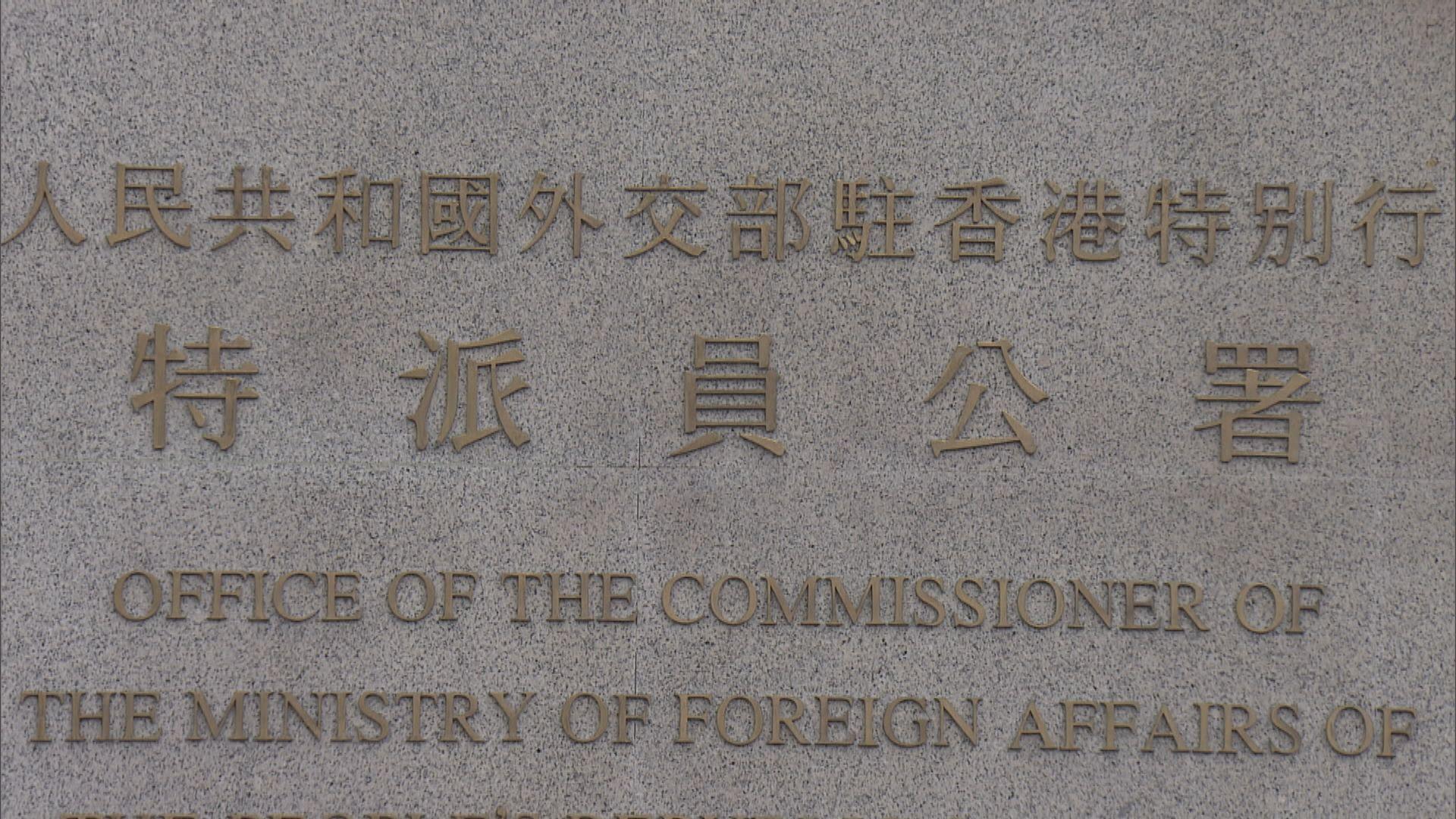 外交部駐港公署堅決反對美府香港自治法報告