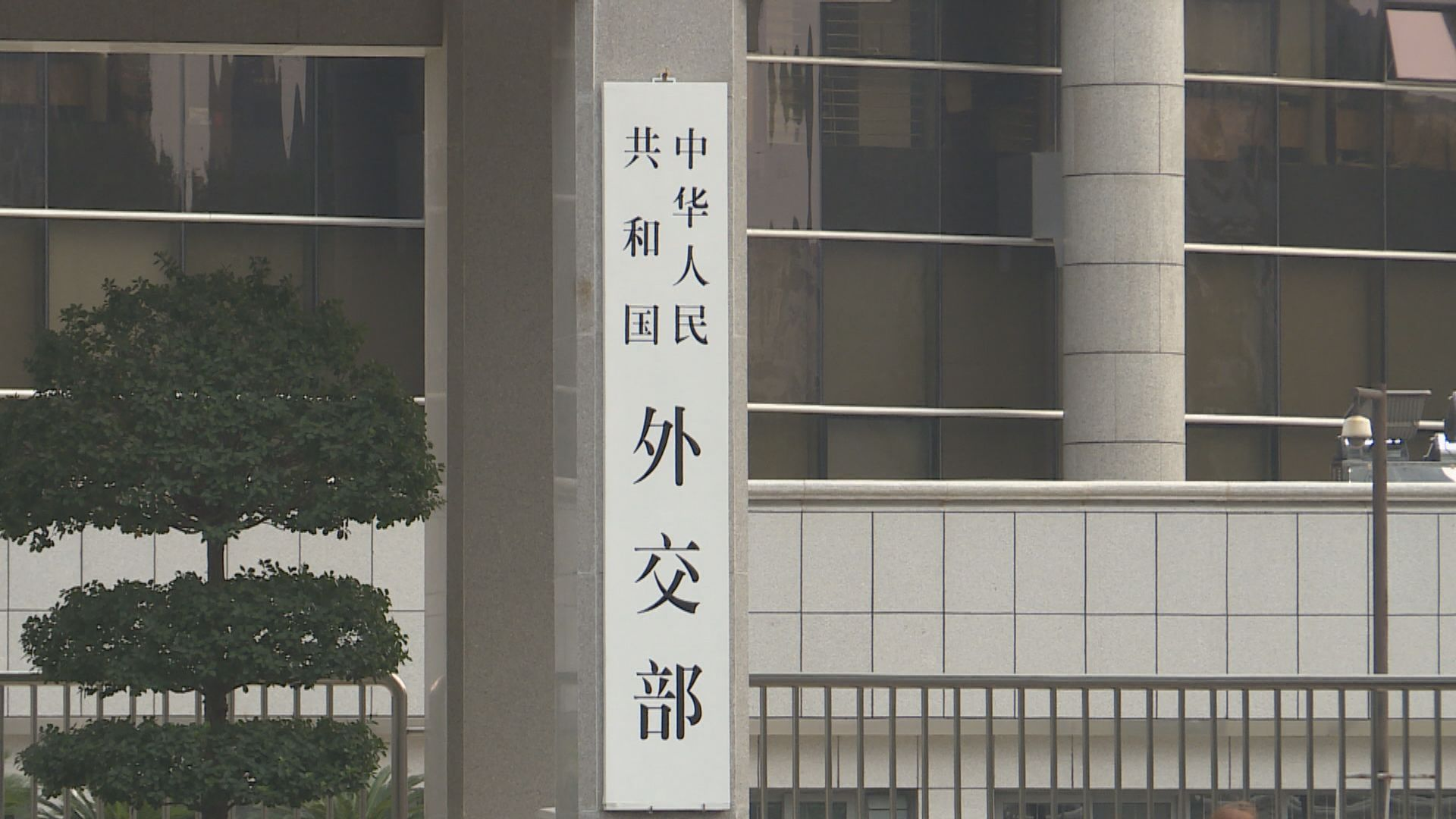 外交部批美日聯合聲明粗暴干涉中國內政