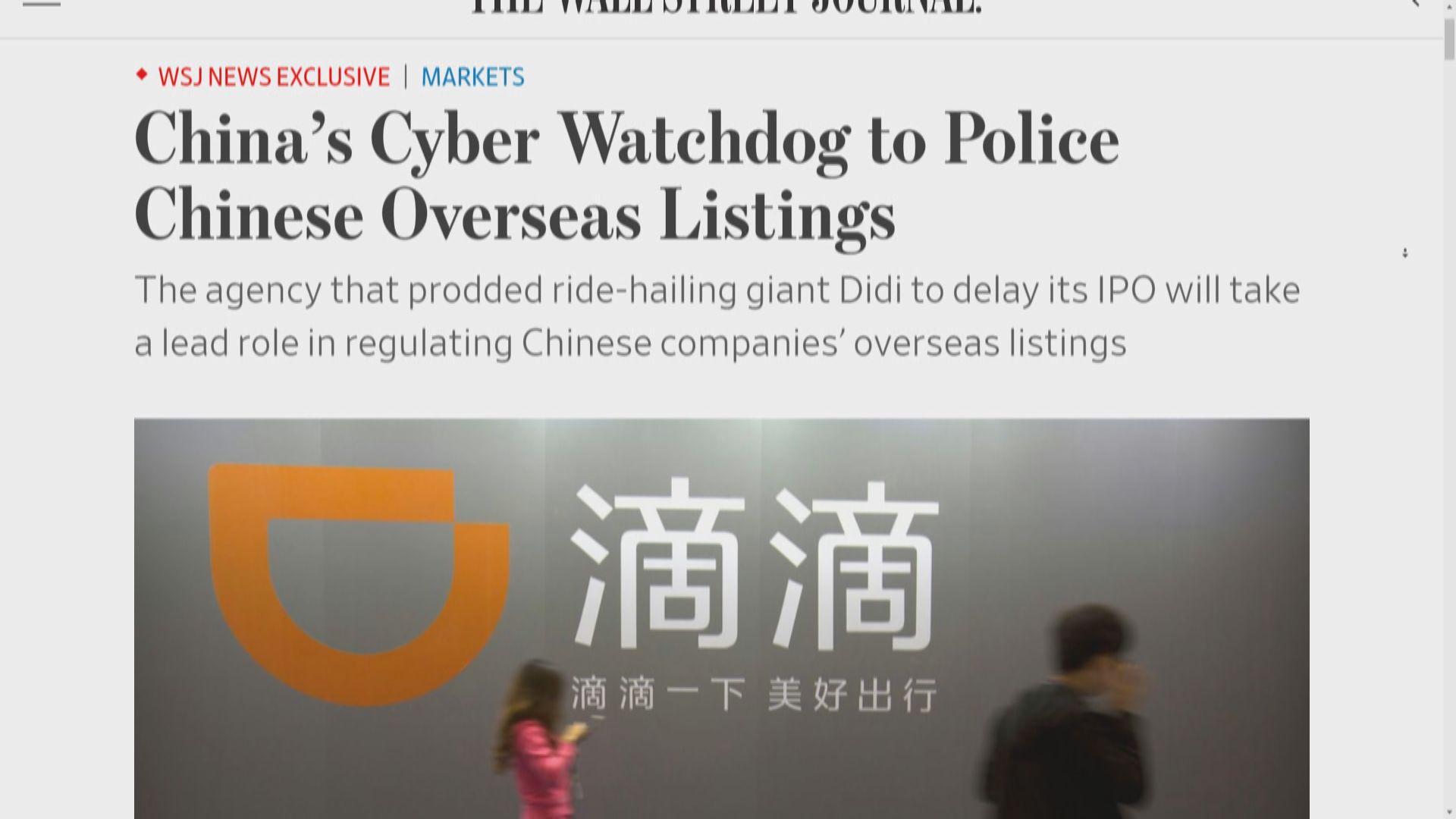 WSJ:中國企業境外上市或要經網信辦批准