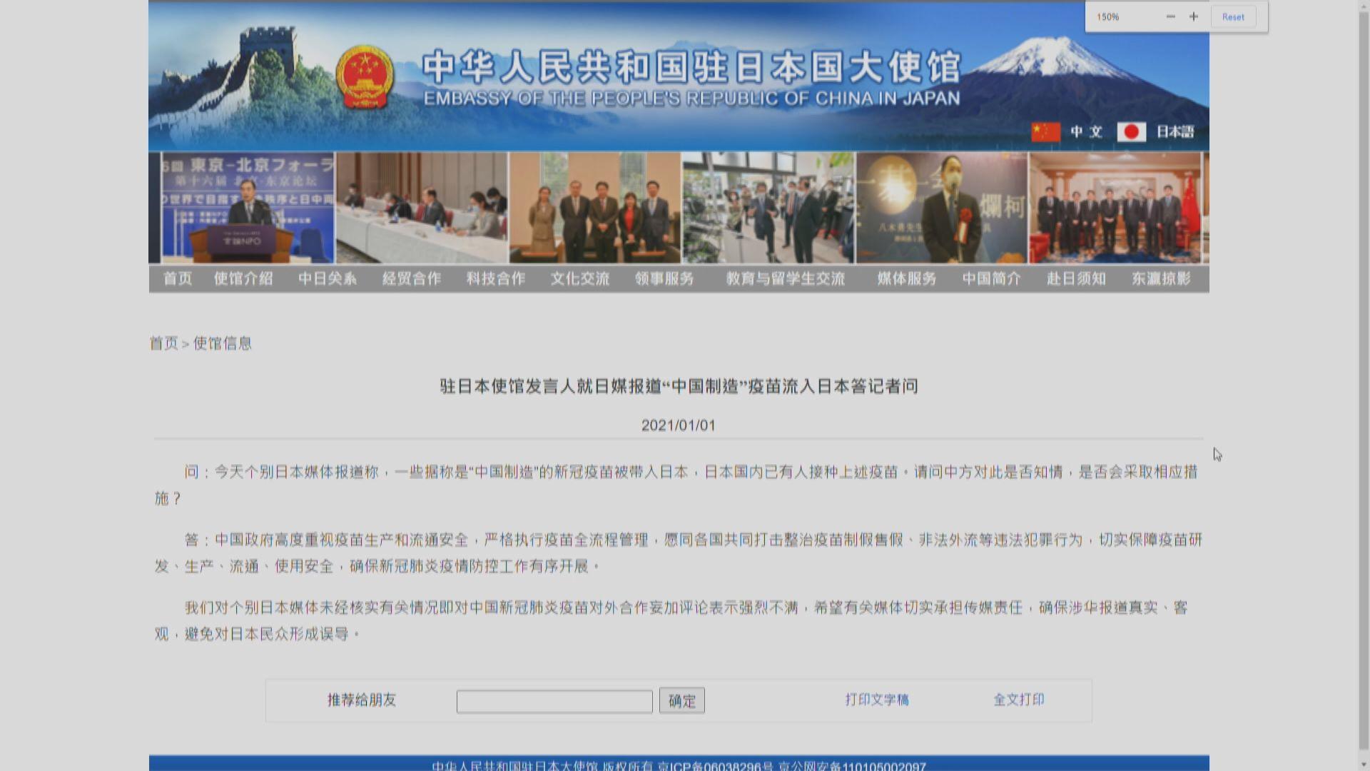 日媒指中國疫苗流入並接種 中使館不滿報道未經核實