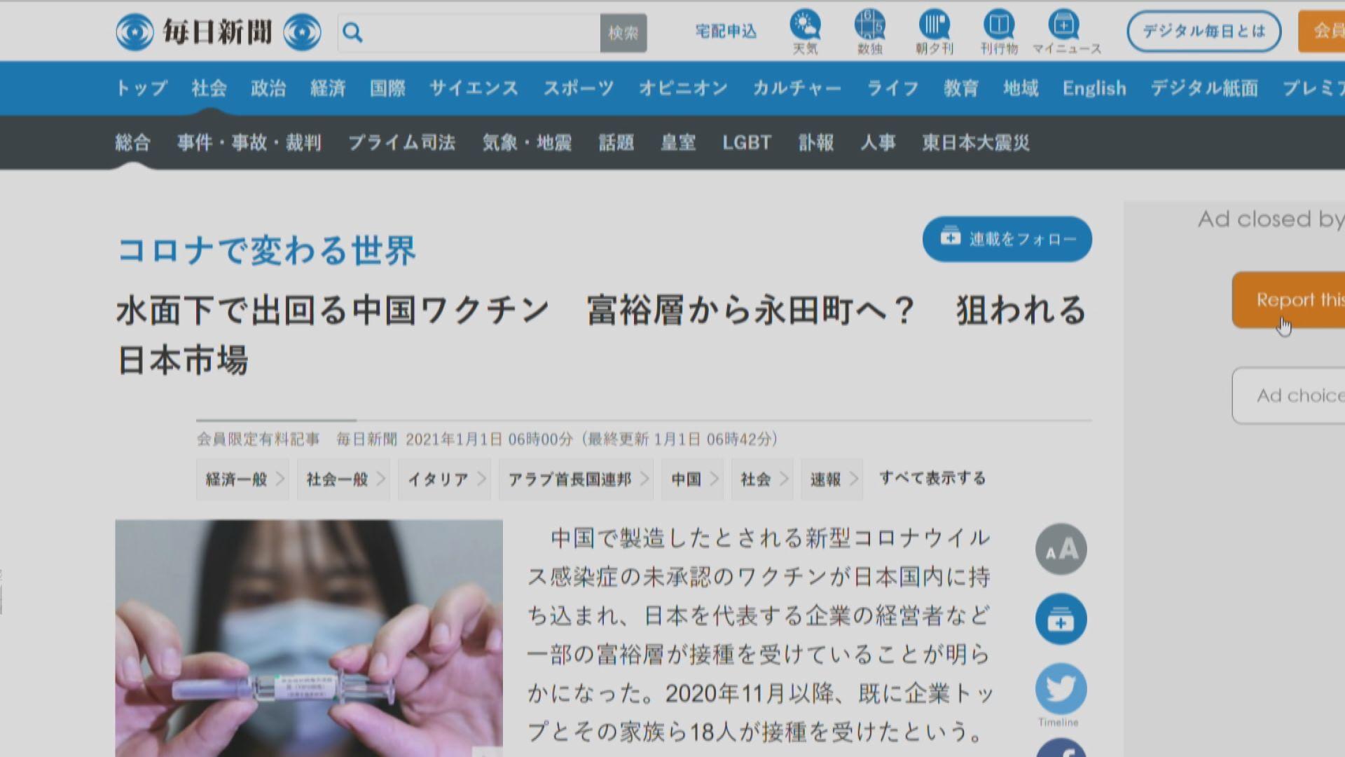 日媒報道指與中共高層有密切關係顧問走私中國新冠疫苗到日本