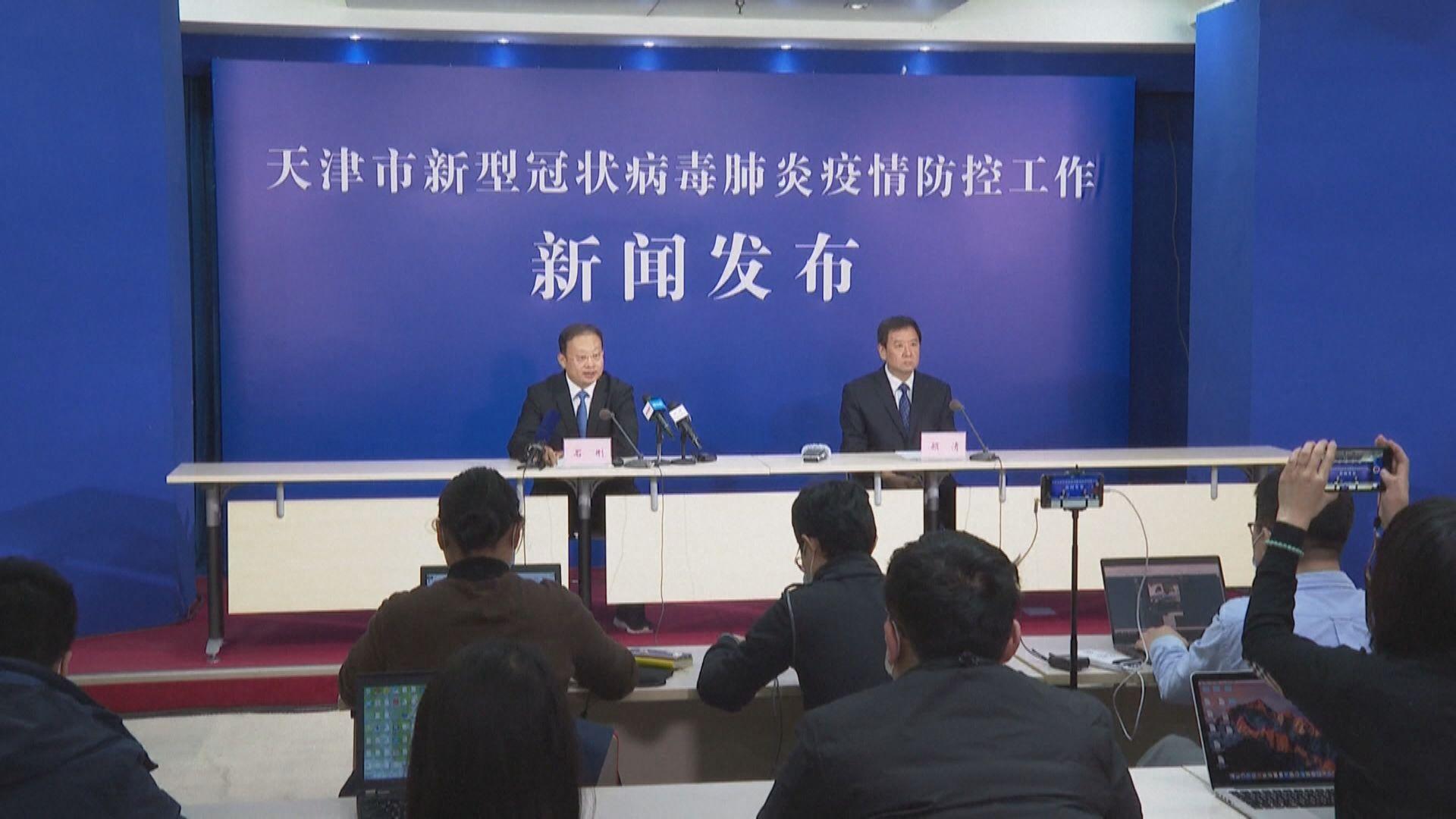 天津新增四宗本地確診 來自同一小區
