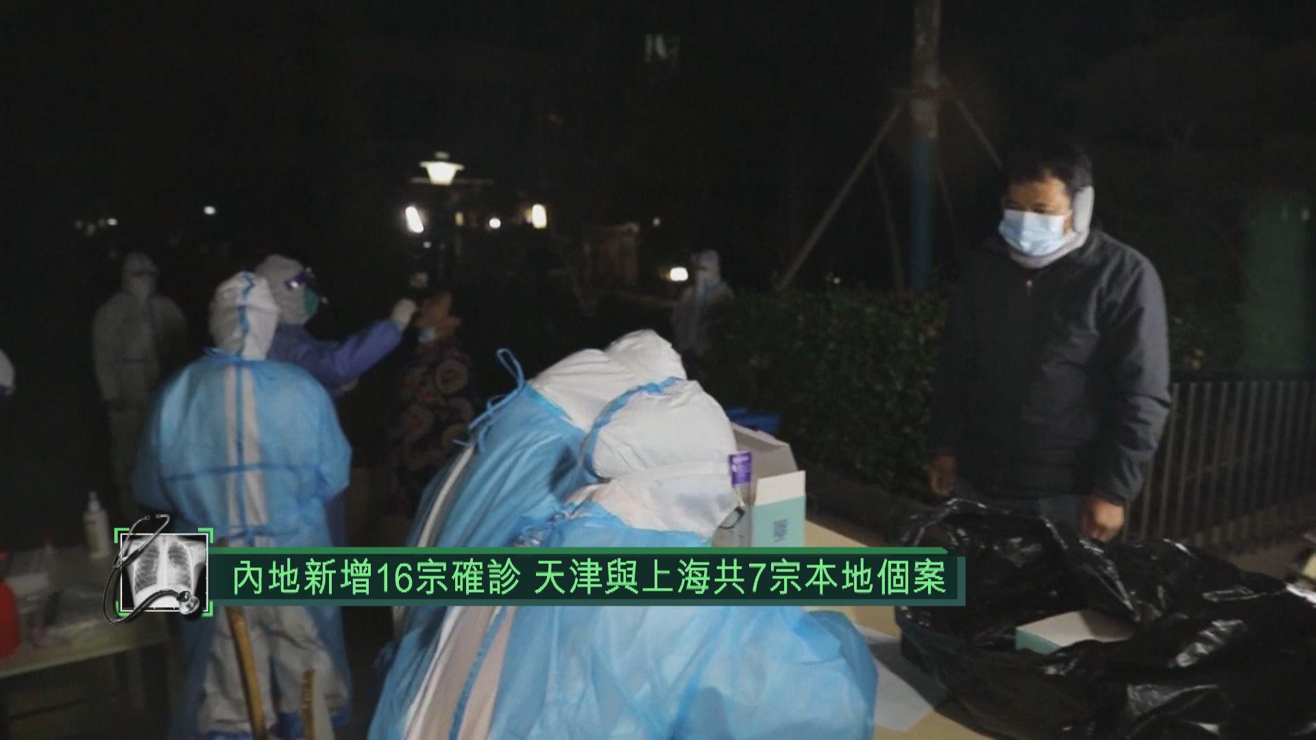 內地昨日增16宗確診病例 天津上海共7宗本地個案