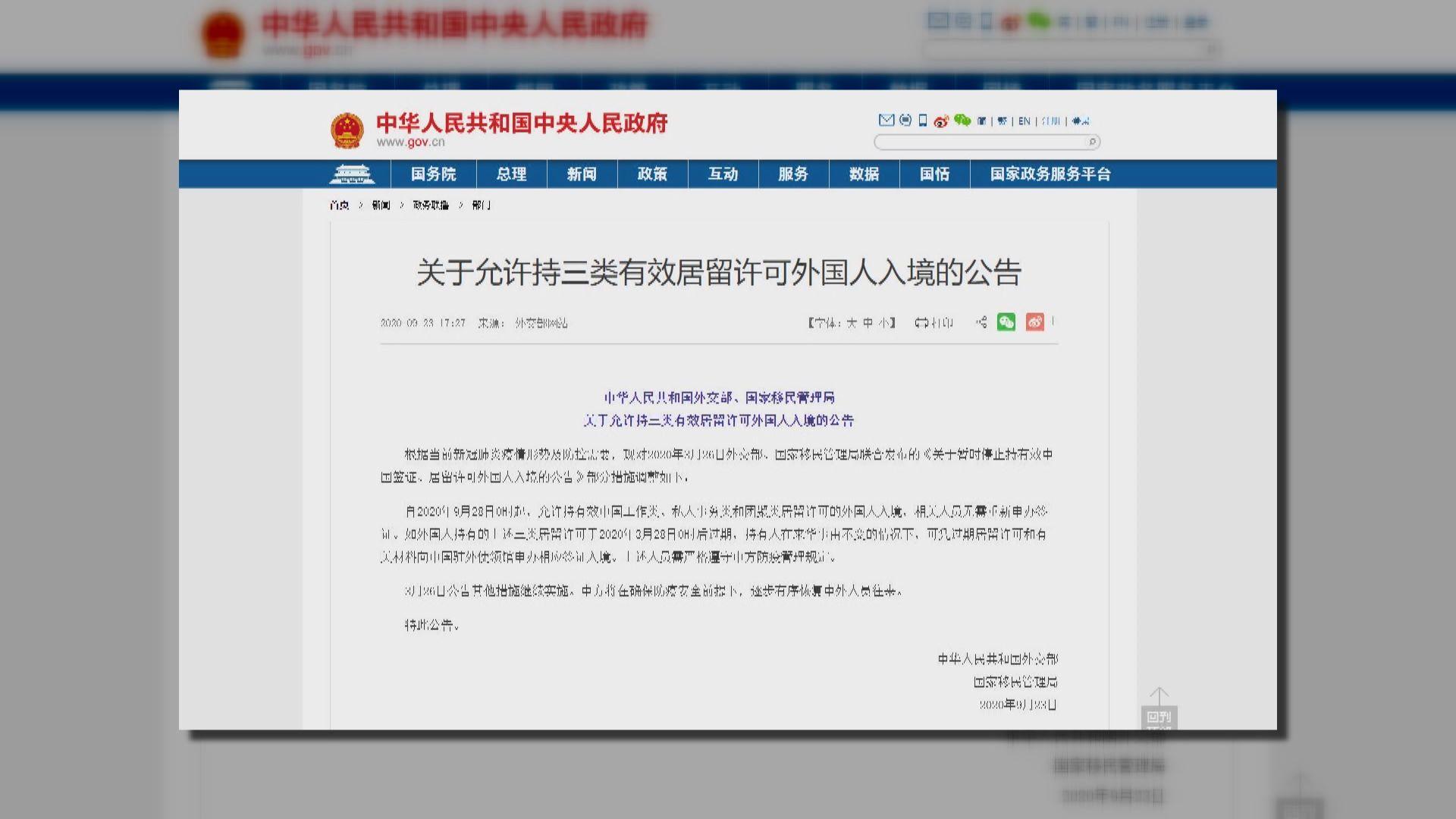中方重新允許持三類有效居留許可外國人入境