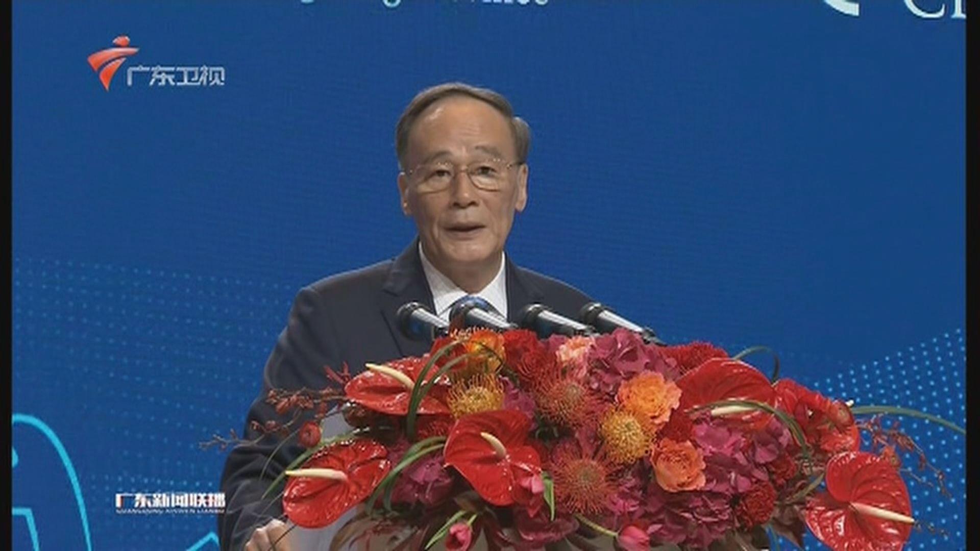王岐山:中國堅持多邊主義 發展並非要稱霸世界