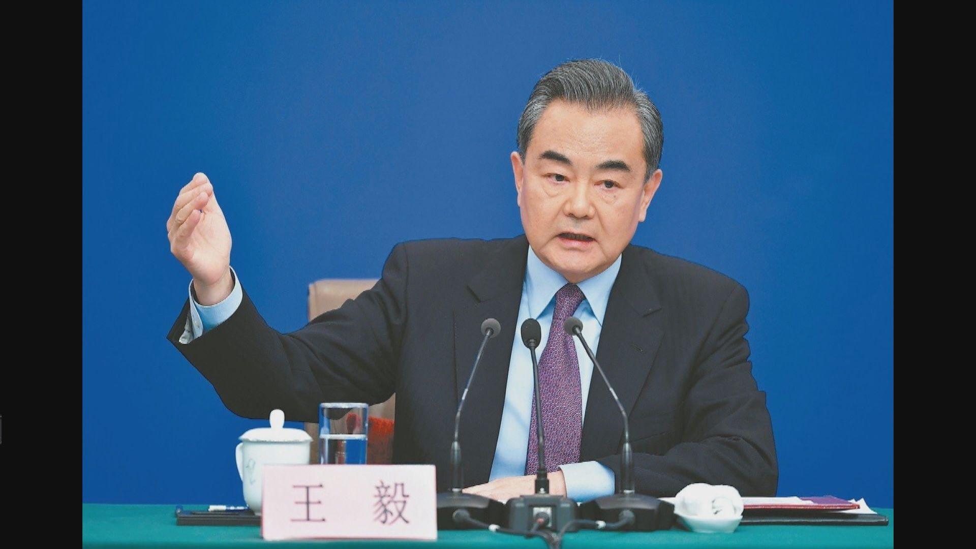 王毅:中美關係走到新的歷史關頭