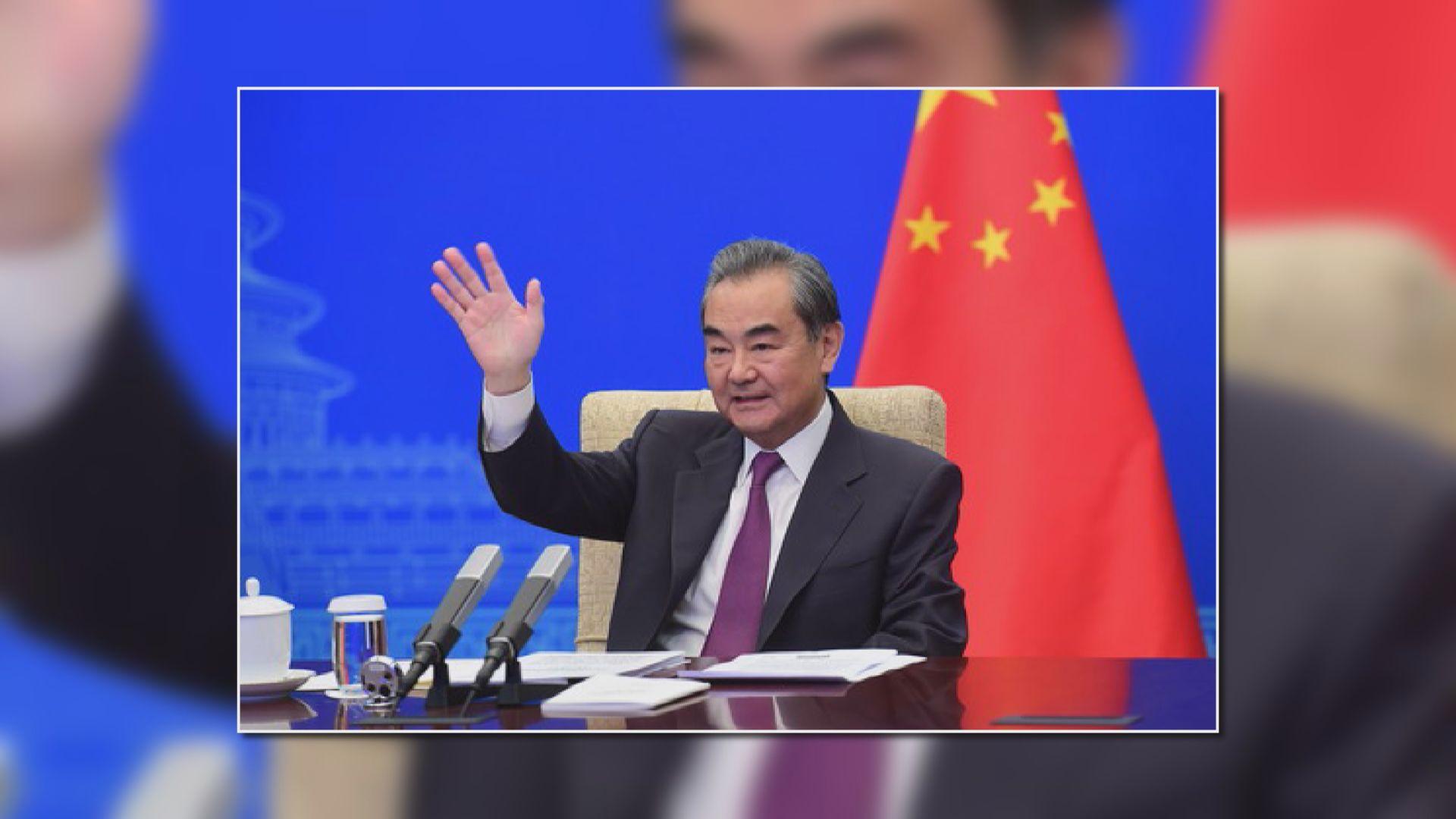 王毅:美國上屆政府為國際秩序最大破壞者