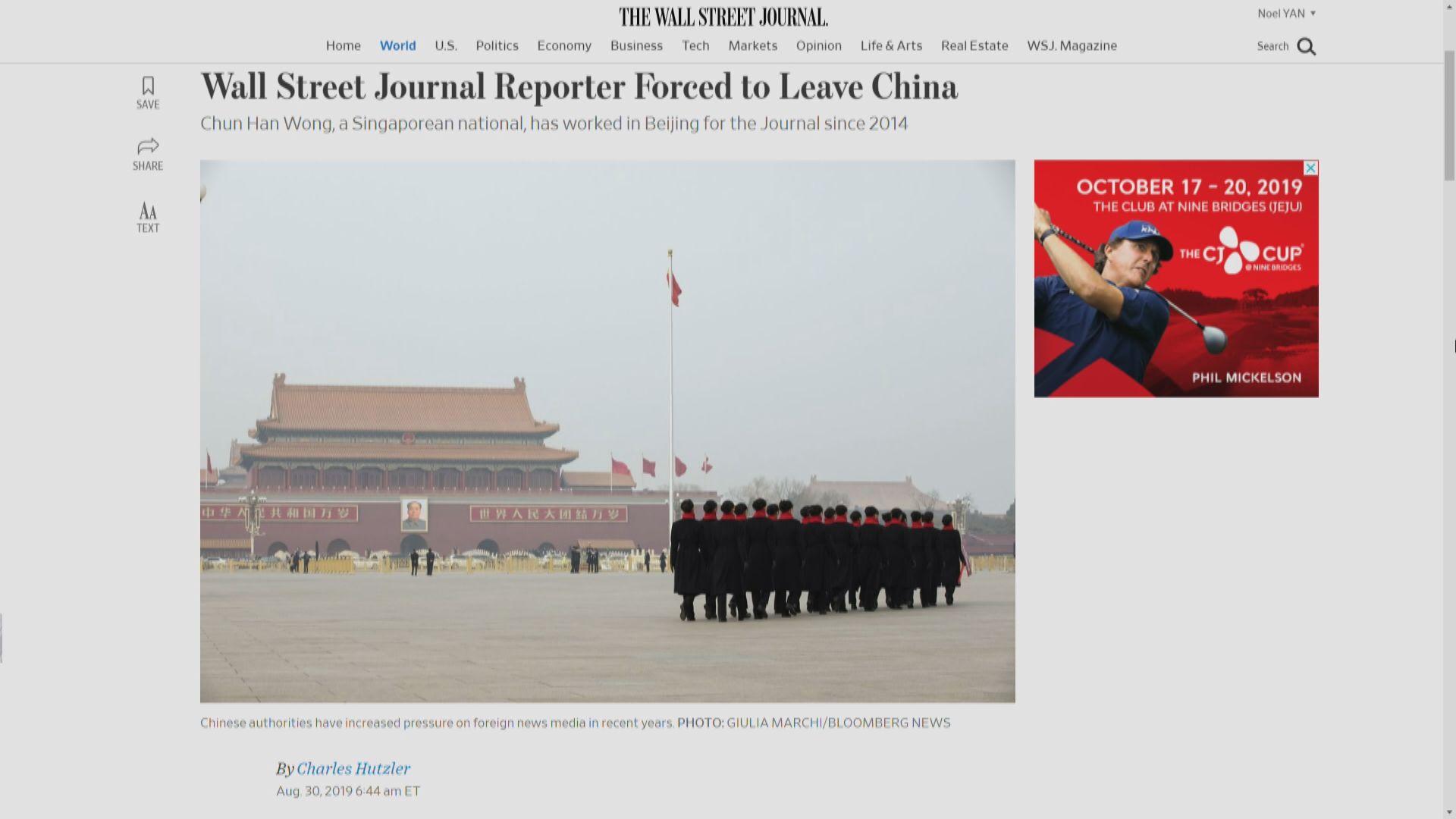 《華爾街日報》駐華記者不獲中國續發記者證