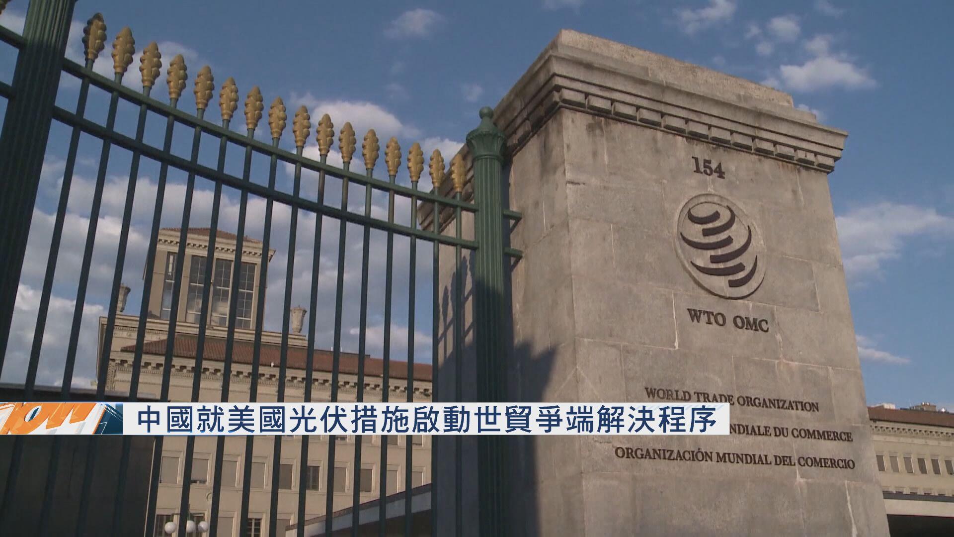中國就美國光伏措施啟動世貿爭端解決程序