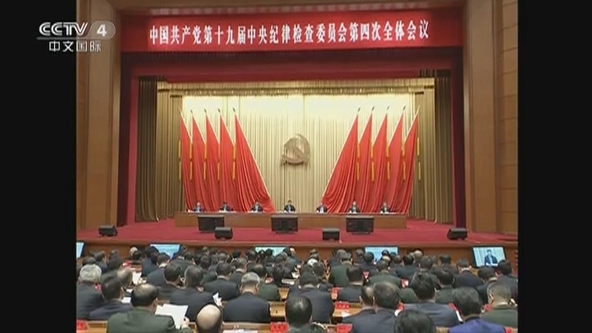 中紀委舉行第四次全體會議
