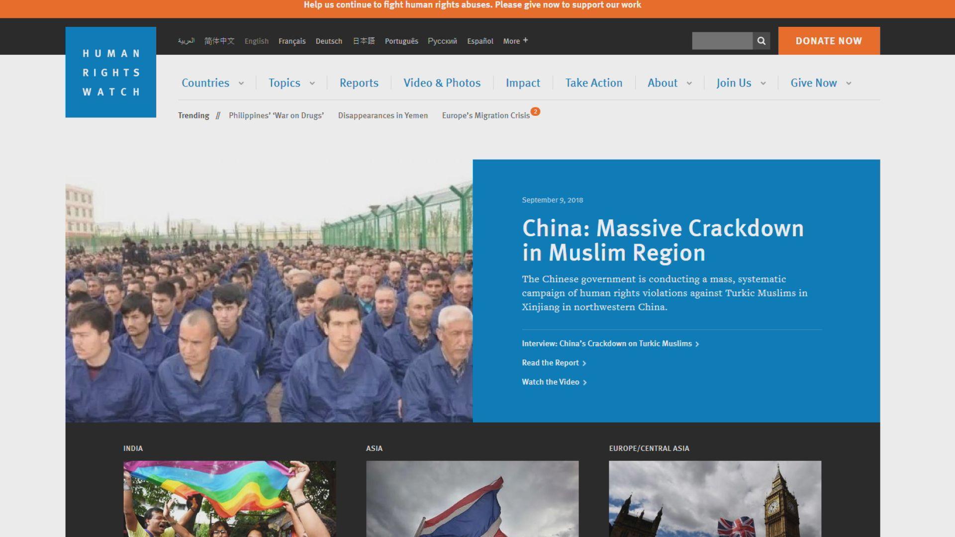 人權觀察指新疆穆斯林人權被侵犯