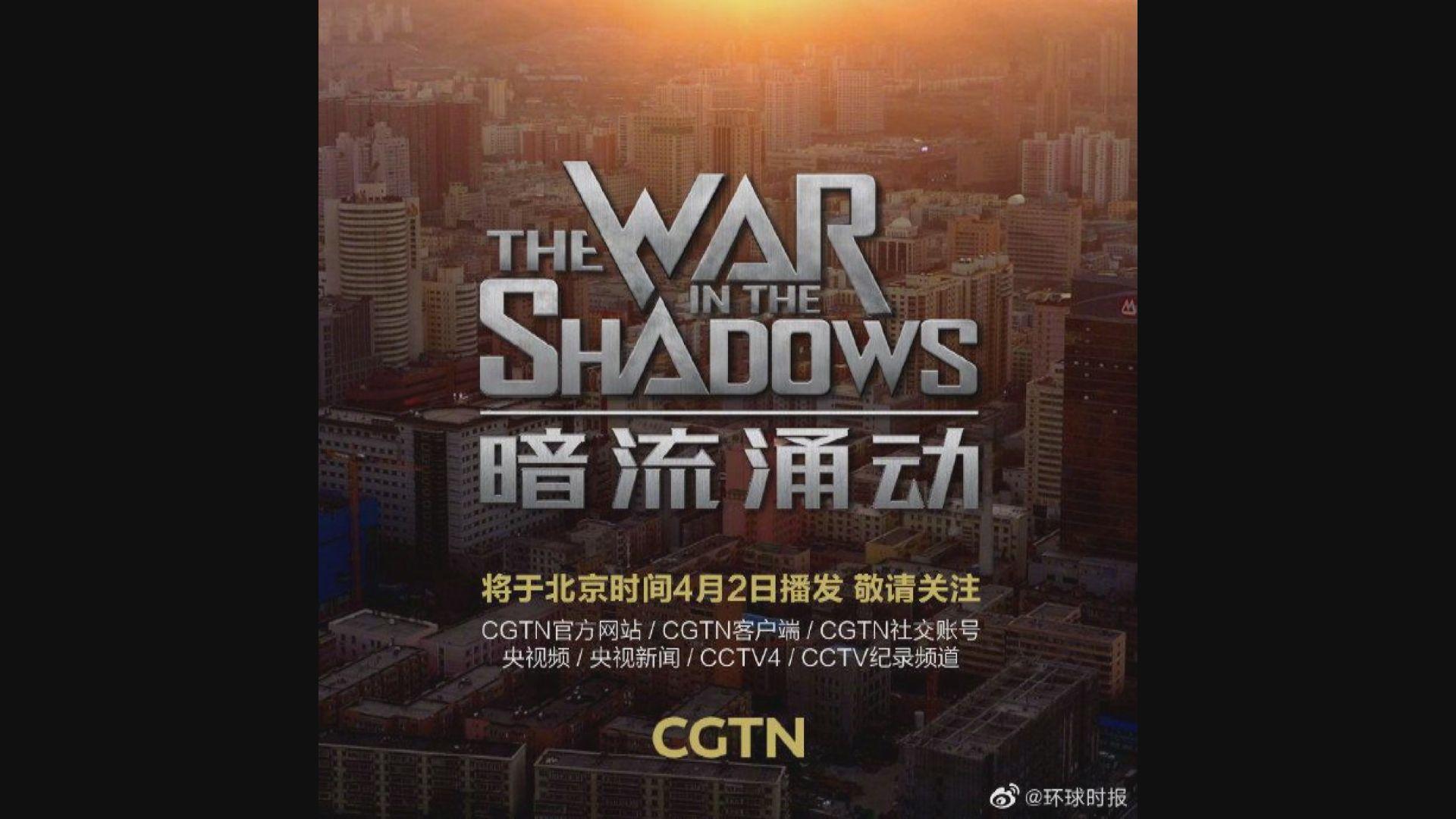 中國環球電視網周五播出新一部新疆反恐紀錄片