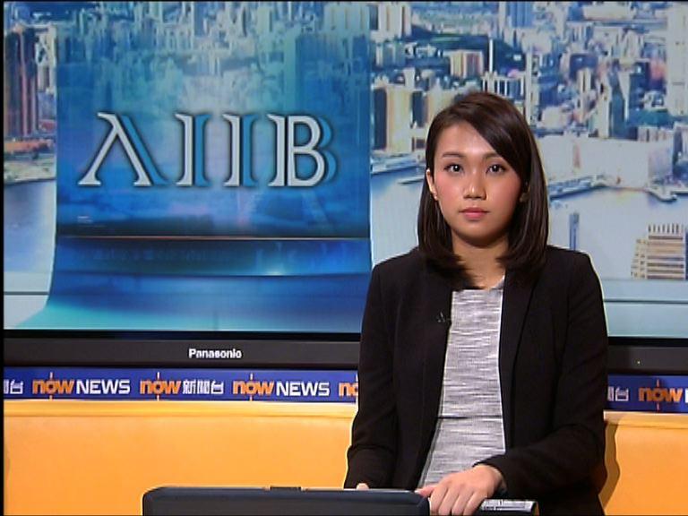 亞投行簽署儀式下周一北京舉行