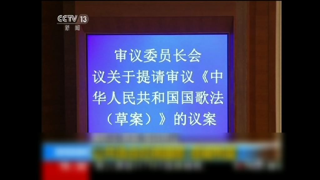 中國《國歌法》正式提請人大初審