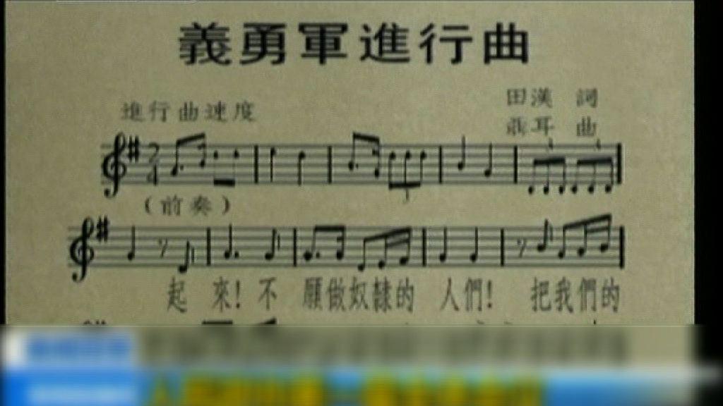 中國一直未有專門針對國歌立法