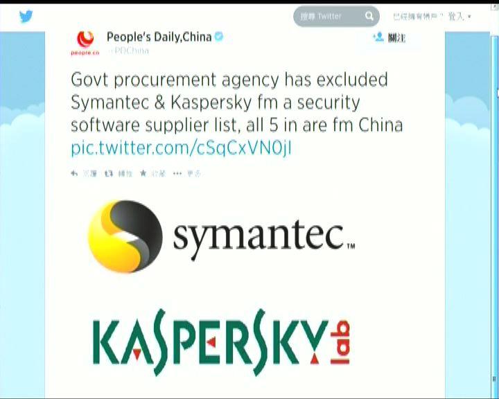 中國官方禁用美俄防毒軟件