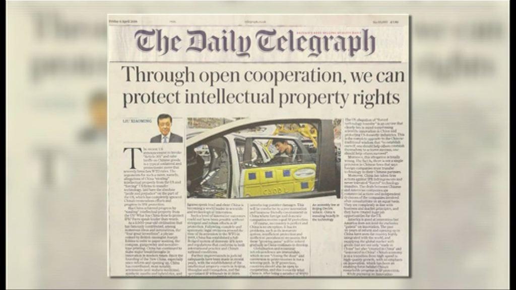 中國駐英大使指美污蔑中國竊取知識產權